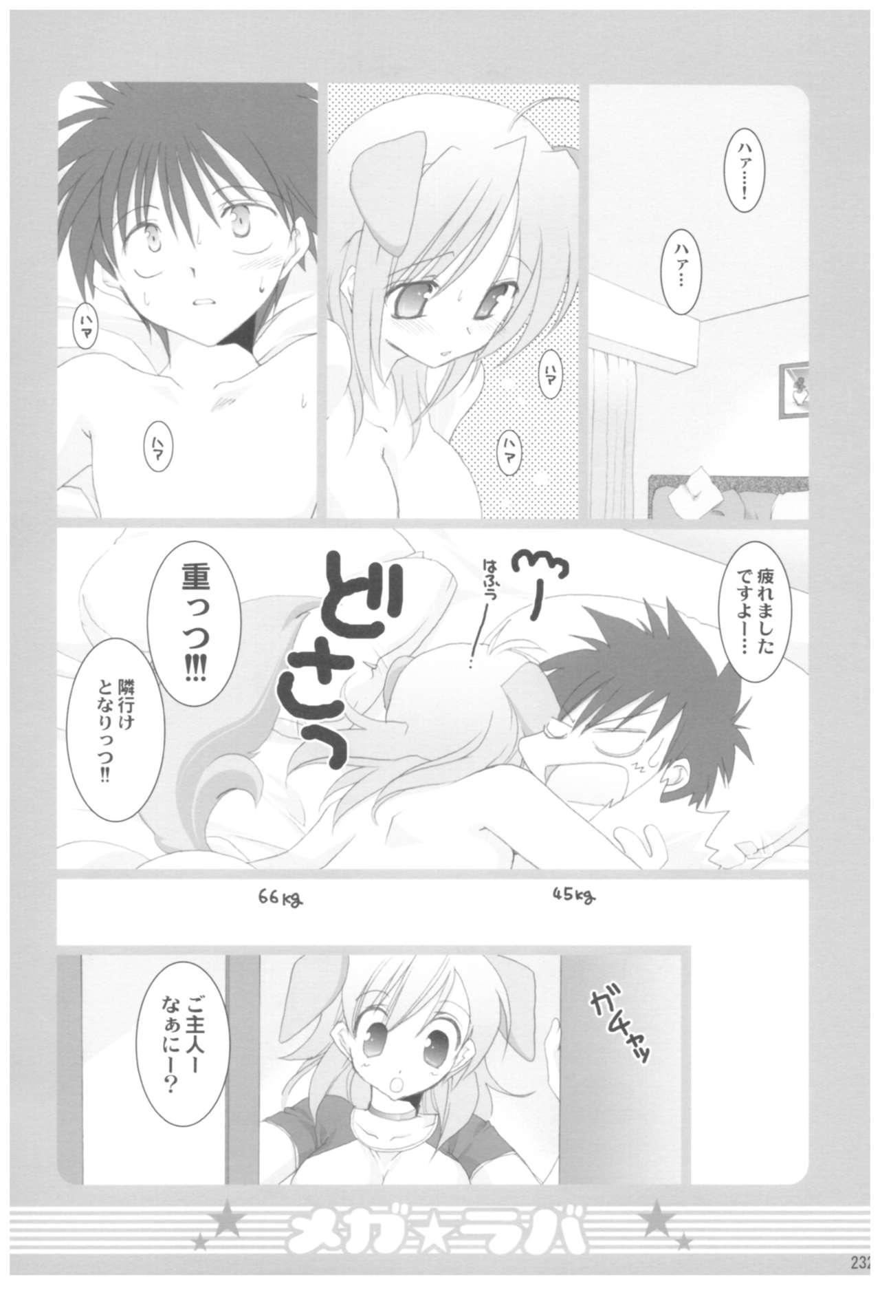 Naedoko Ikusei Kansatsu Kiroku 231