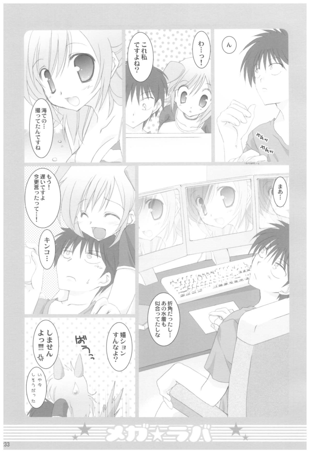 Naedoko Ikusei Kansatsu Kiroku 232