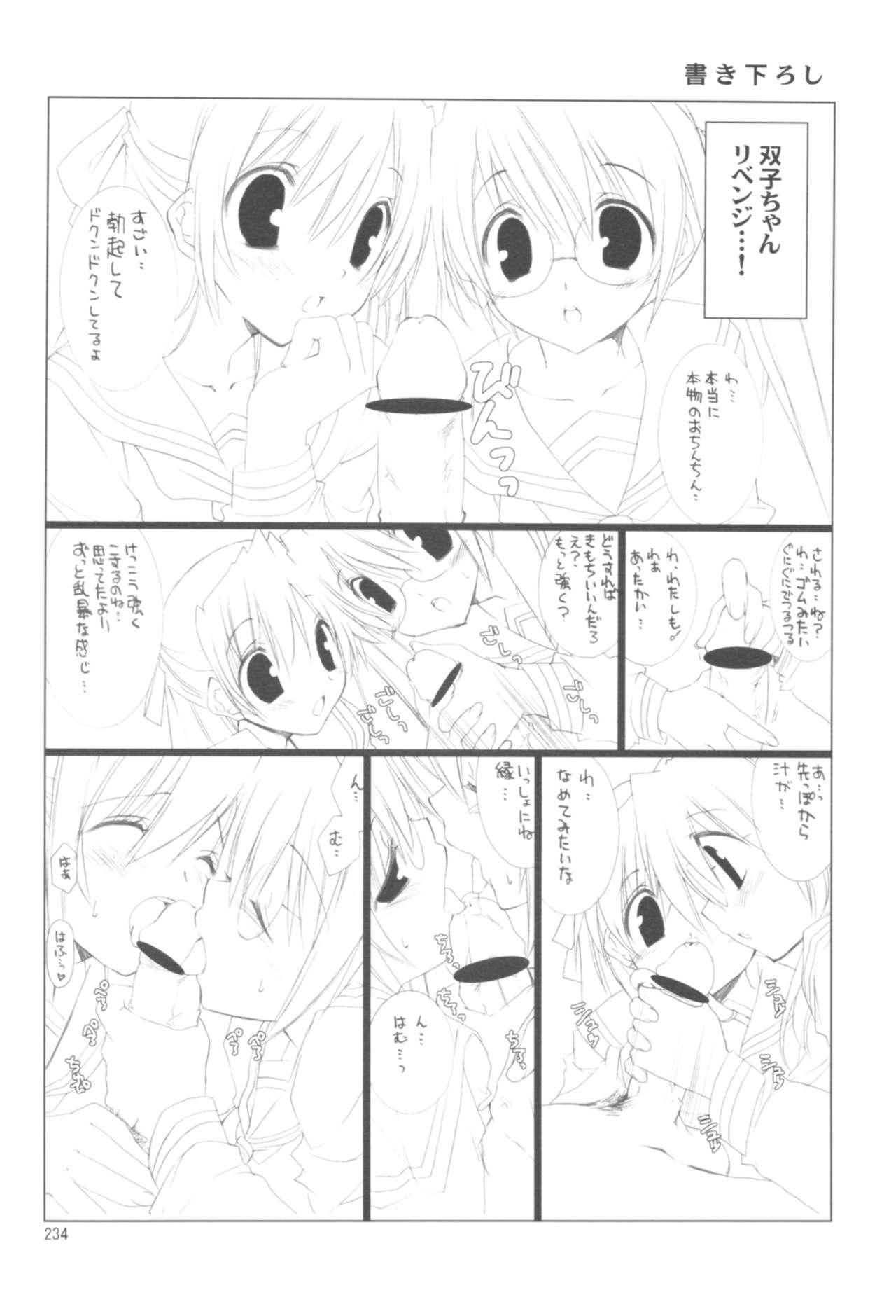 Naedoko Ikusei Kansatsu Kiroku 233