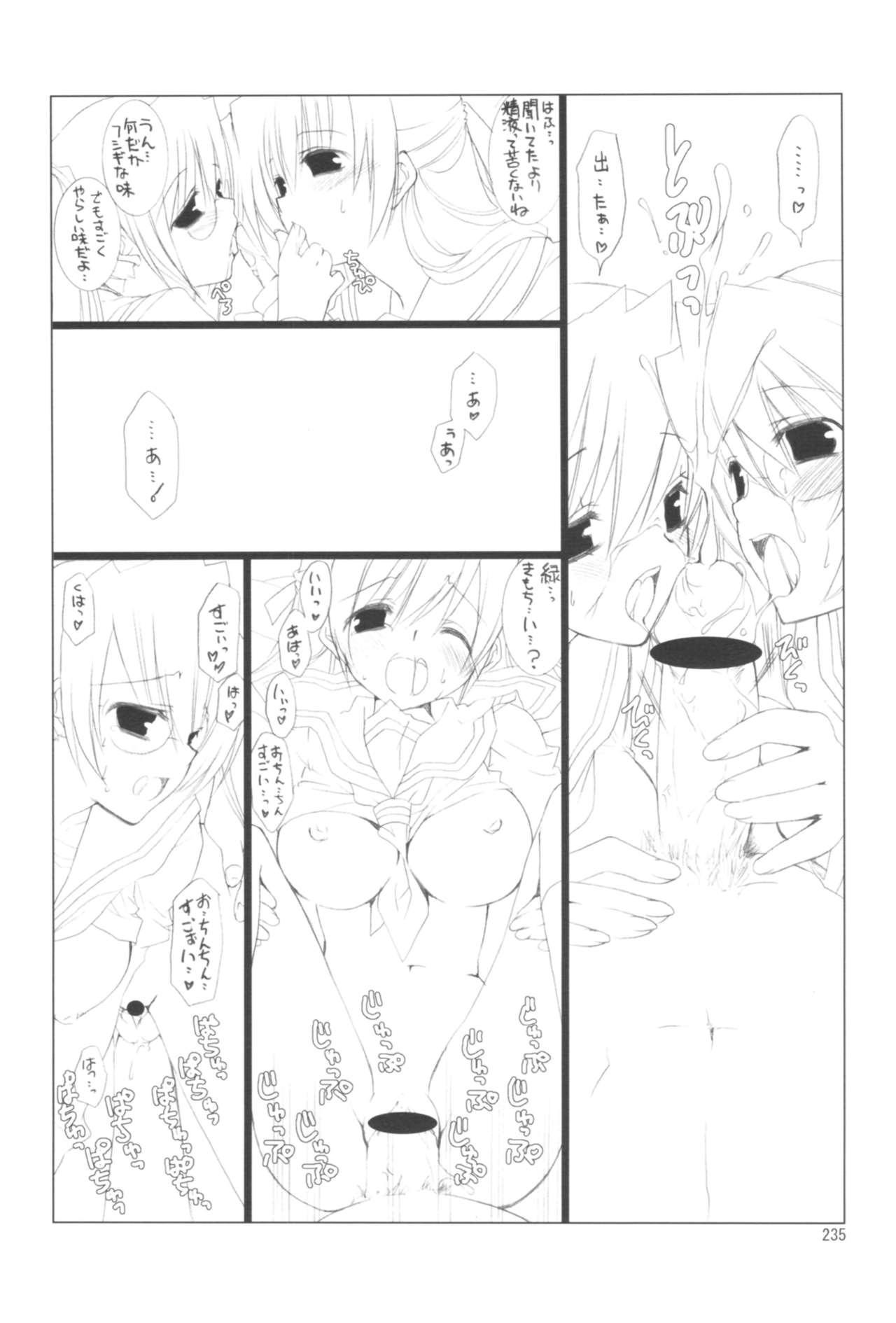 Naedoko Ikusei Kansatsu Kiroku 234