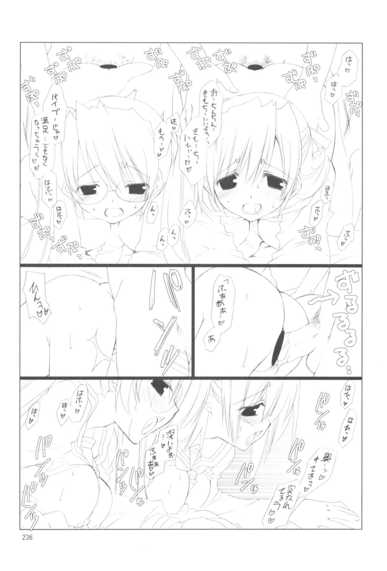 Naedoko Ikusei Kansatsu Kiroku 235