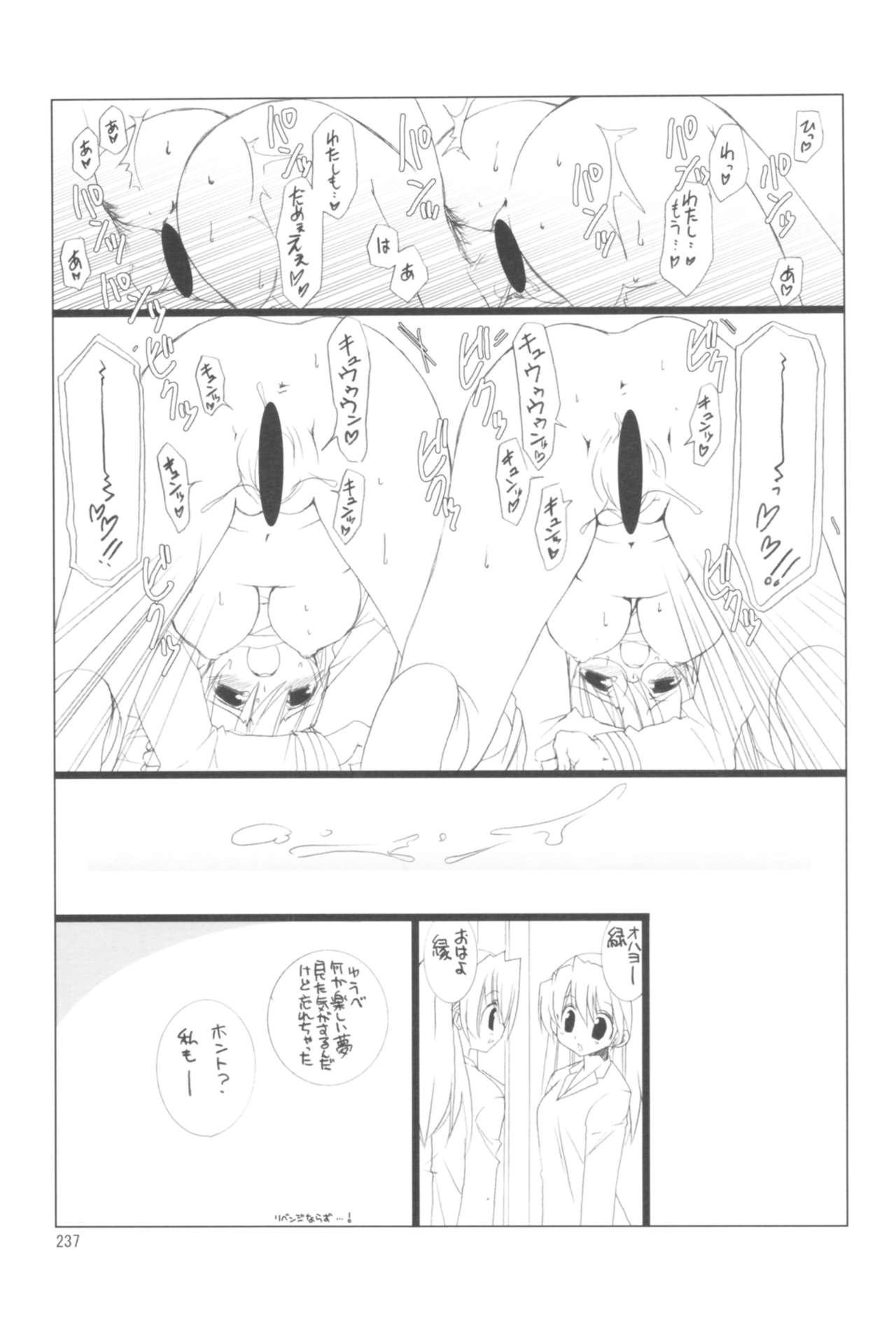 Naedoko Ikusei Kansatsu Kiroku 236