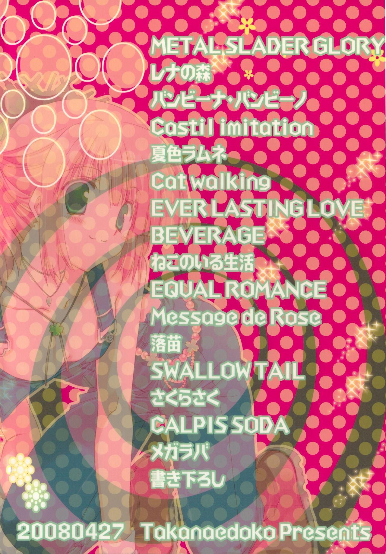 Naedoko Ikusei Kansatsu Kiroku 238