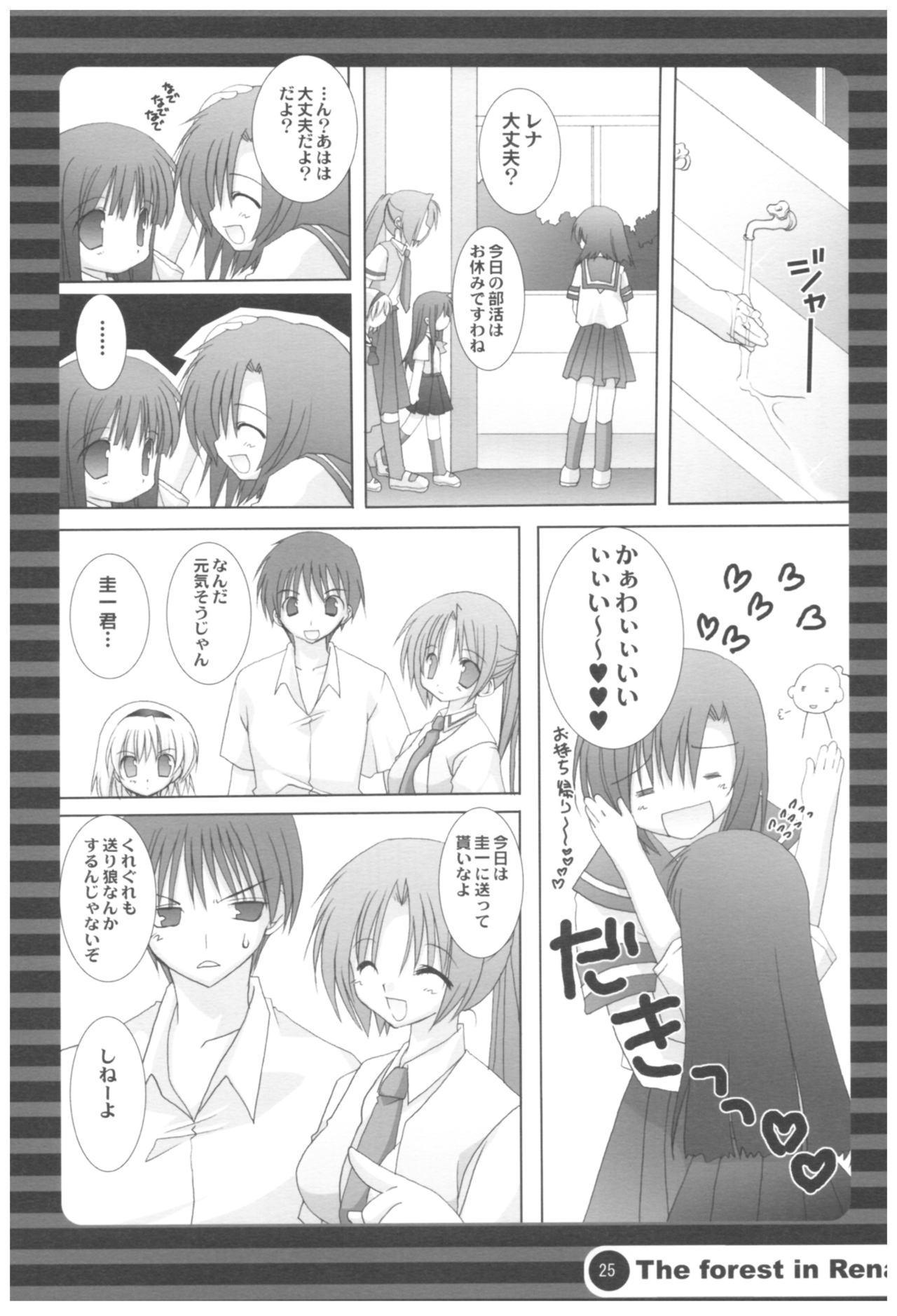 Naedoko Ikusei Kansatsu Kiroku 24