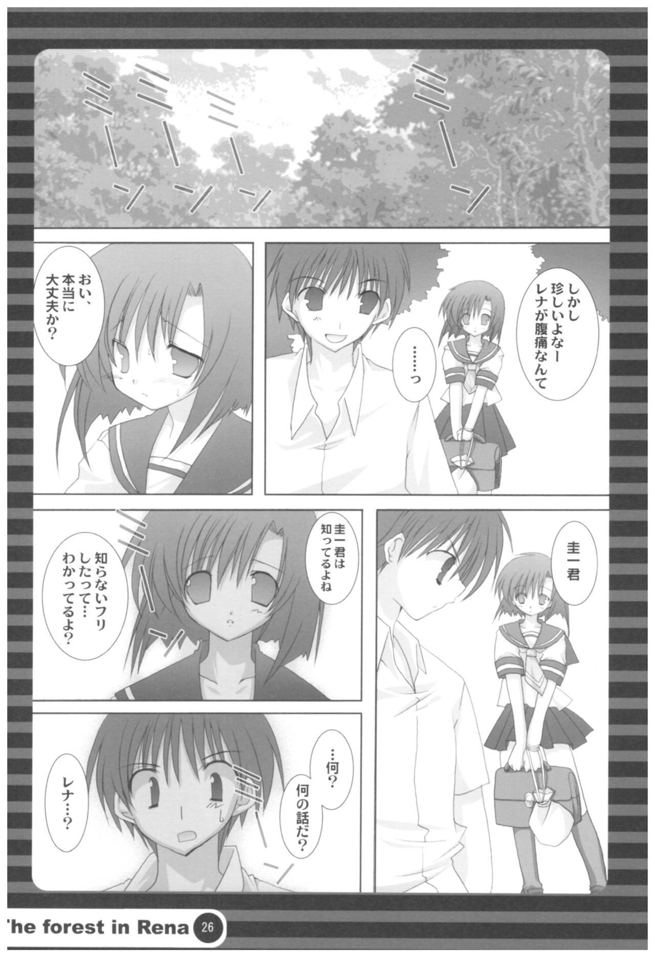 Naedoko Ikusei Kansatsu Kiroku 25