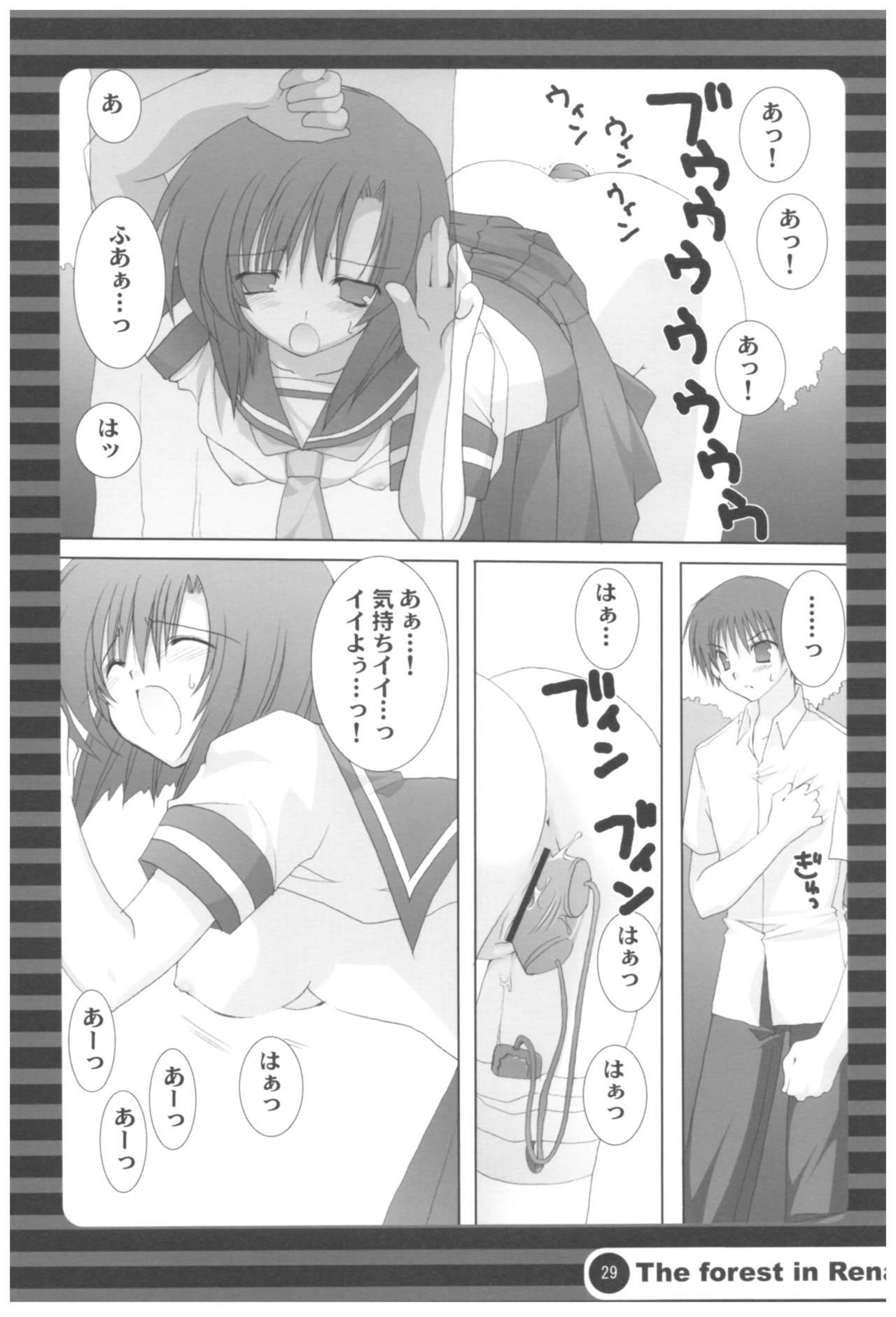 Naedoko Ikusei Kansatsu Kiroku 28