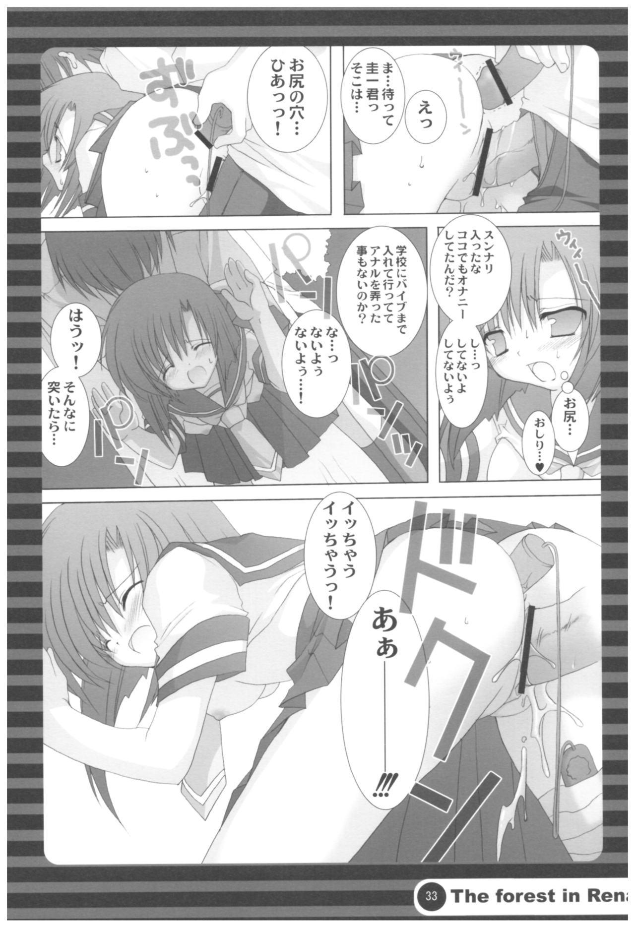 Naedoko Ikusei Kansatsu Kiroku 32