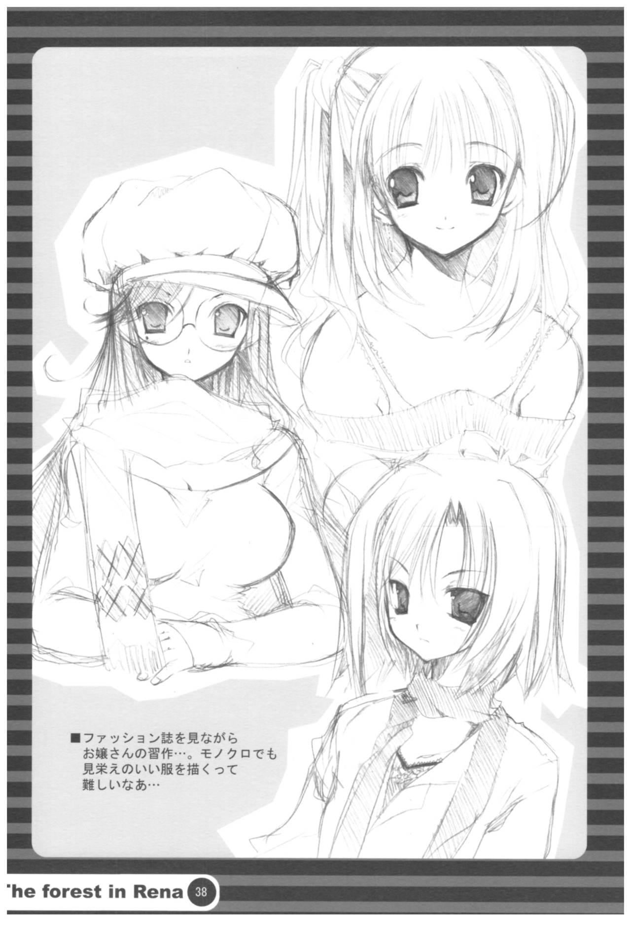 Naedoko Ikusei Kansatsu Kiroku 37
