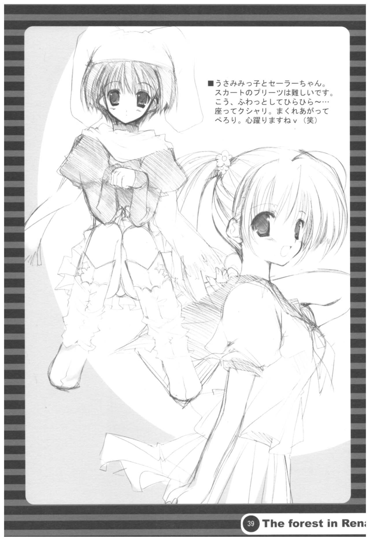 Naedoko Ikusei Kansatsu Kiroku 38