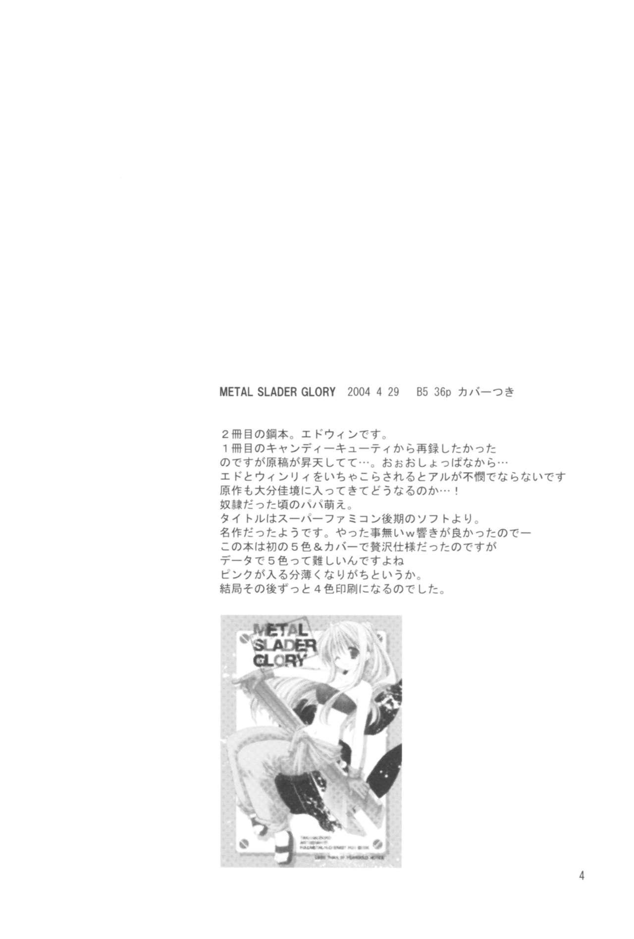 Naedoko Ikusei Kansatsu Kiroku 3