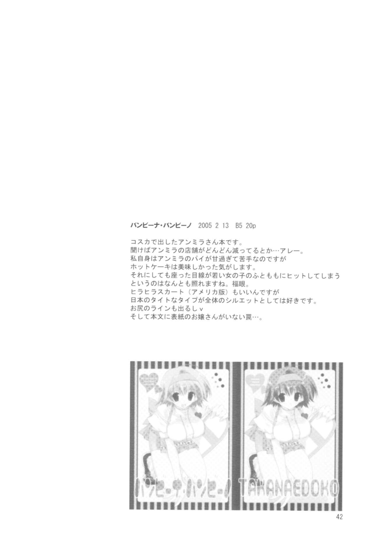 Naedoko Ikusei Kansatsu Kiroku 41