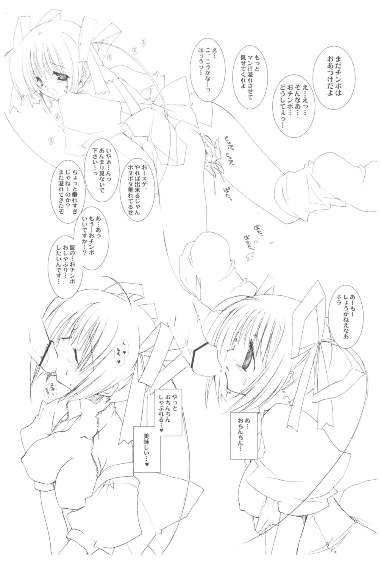 Naedoko Ikusei Kansatsu Kiroku 46