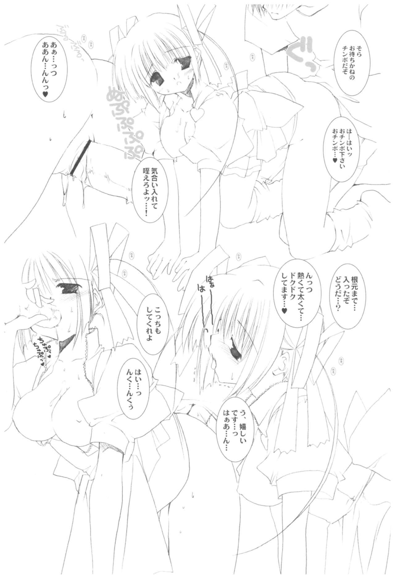 Naedoko Ikusei Kansatsu Kiroku 48
