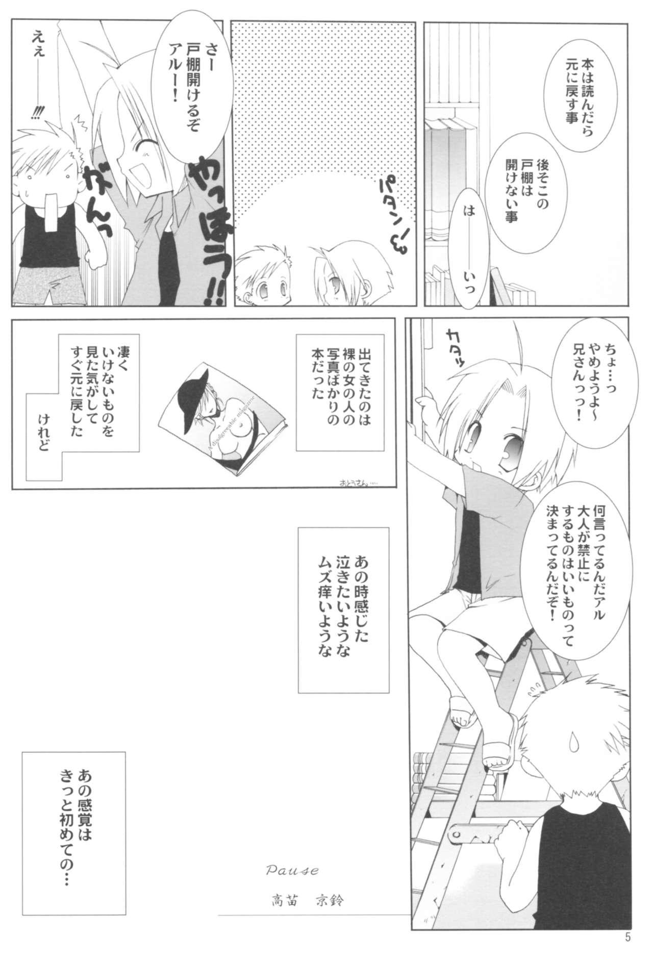 Naedoko Ikusei Kansatsu Kiroku 4