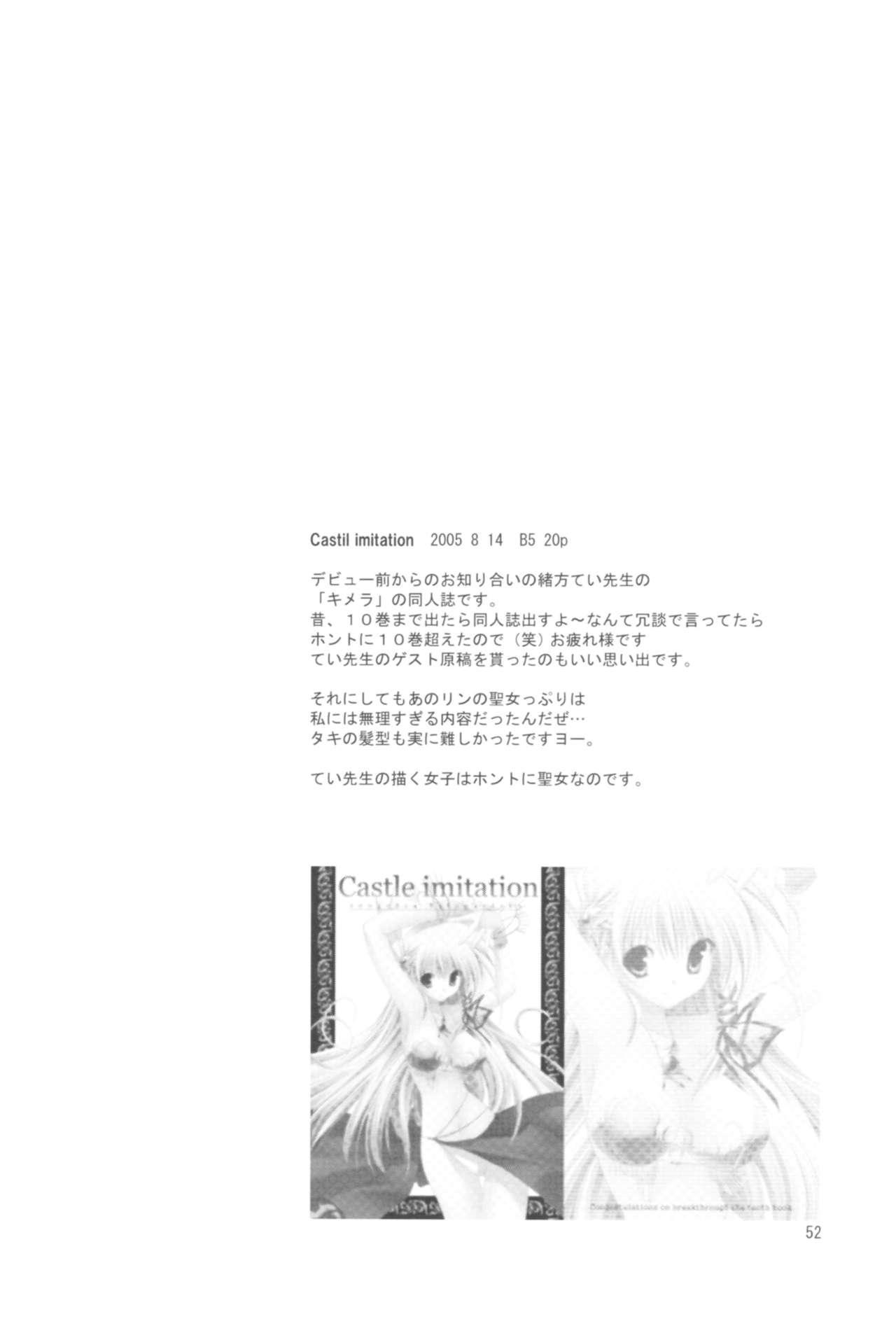 Naedoko Ikusei Kansatsu Kiroku 51