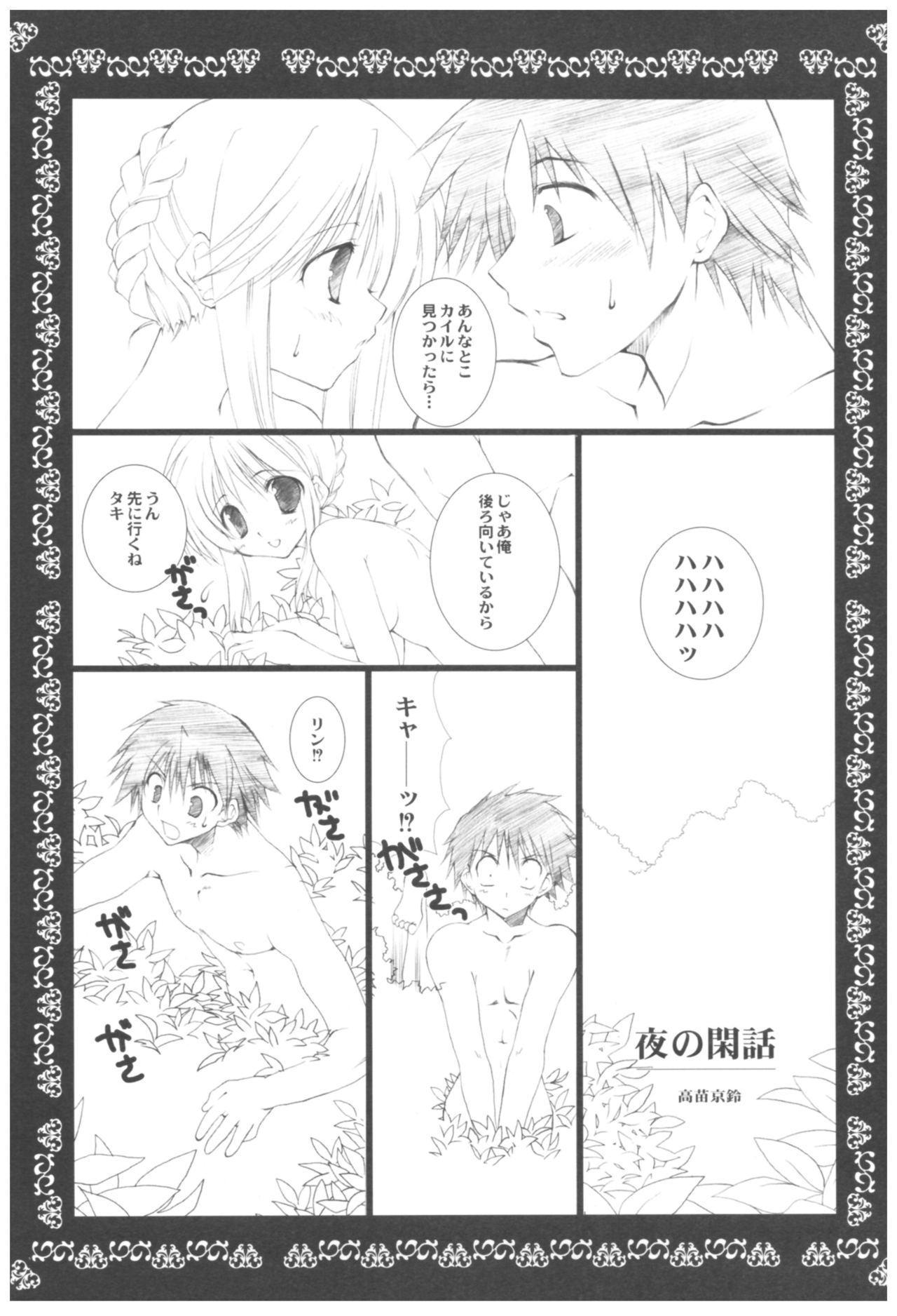 Naedoko Ikusei Kansatsu Kiroku 52