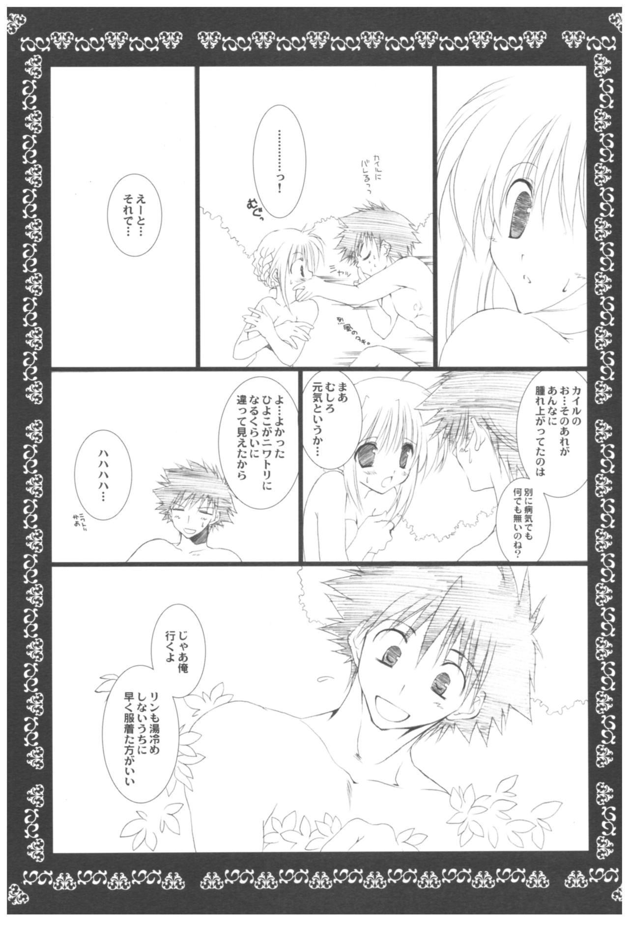Naedoko Ikusei Kansatsu Kiroku 54