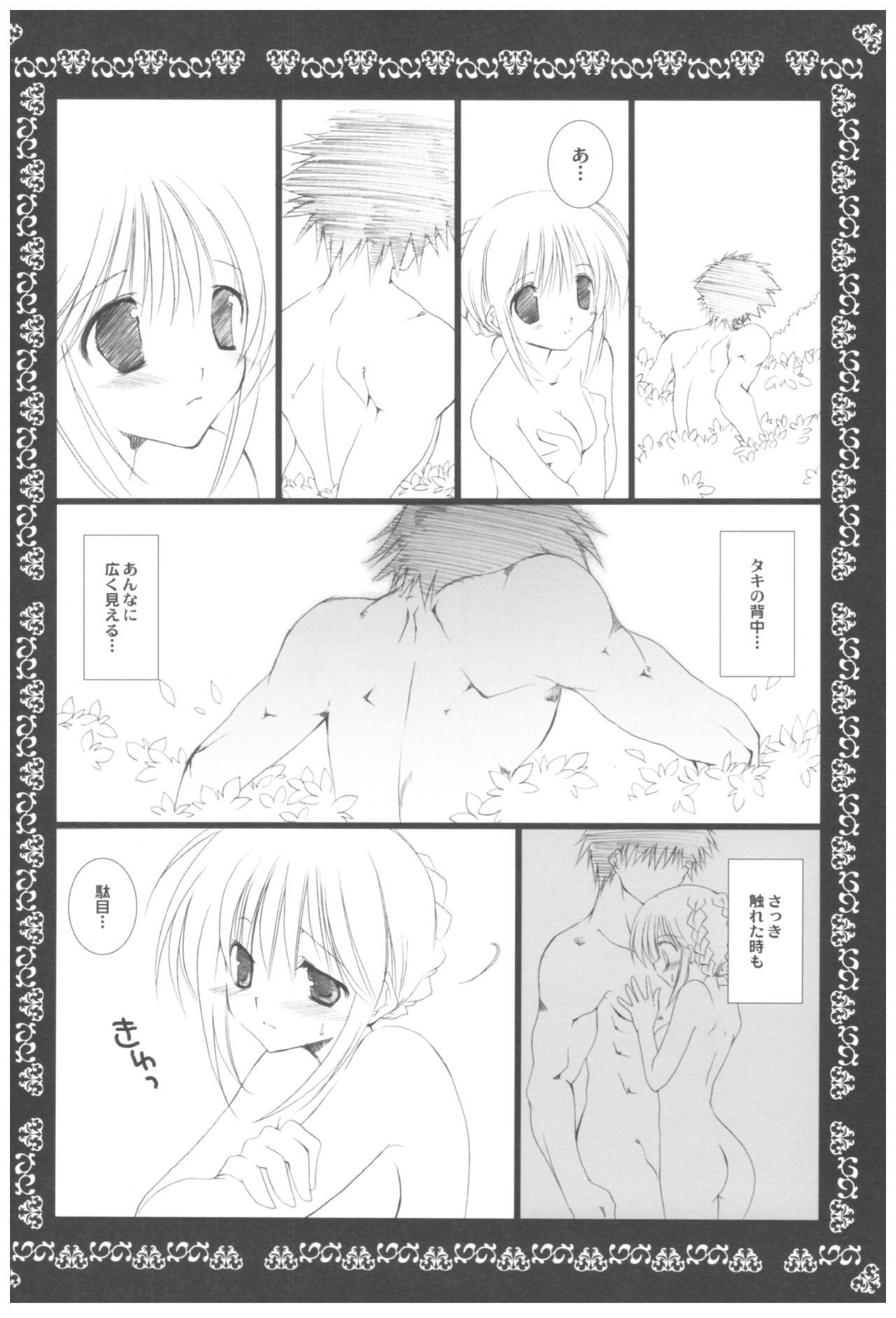 Naedoko Ikusei Kansatsu Kiroku 55