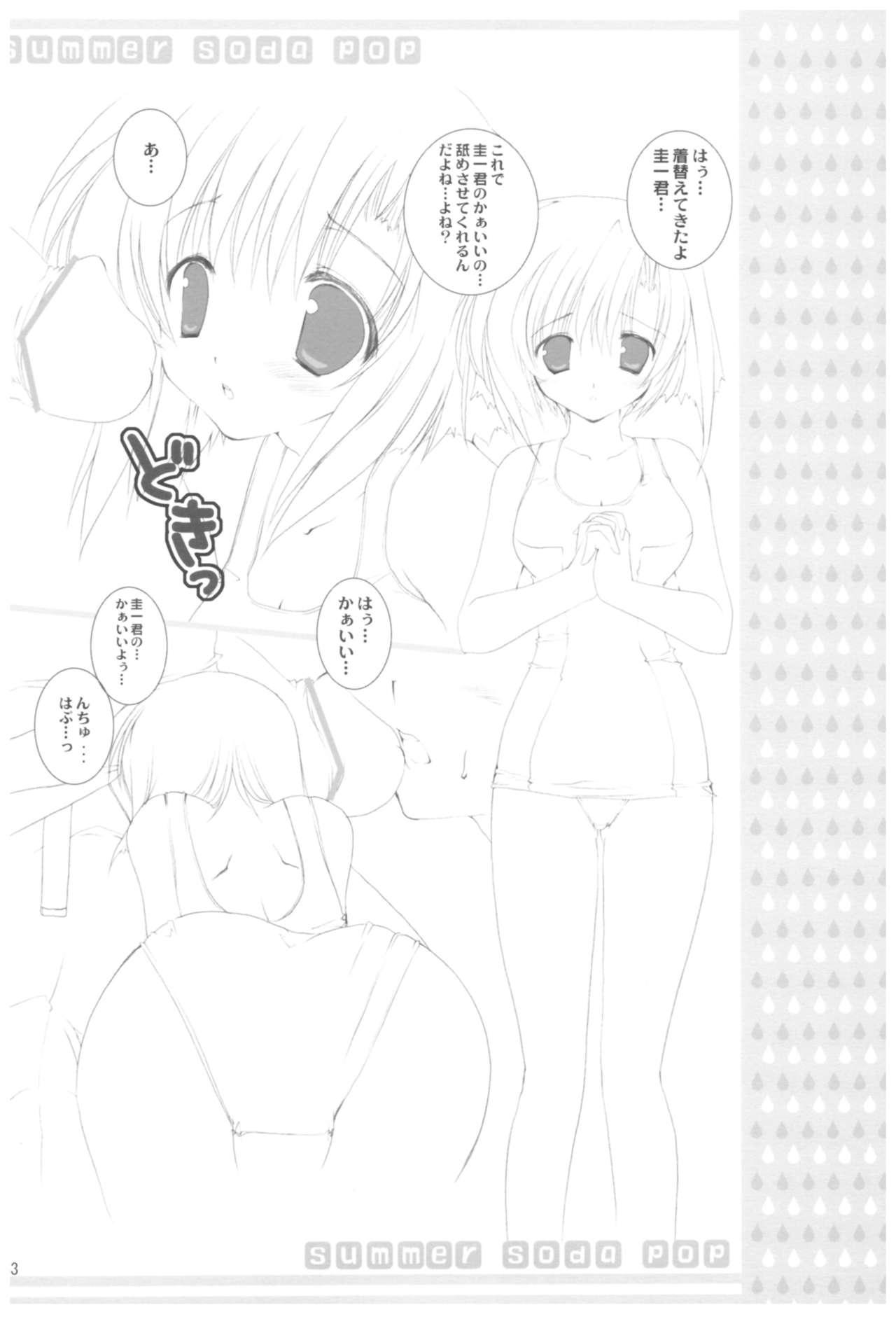 Naedoko Ikusei Kansatsu Kiroku 62