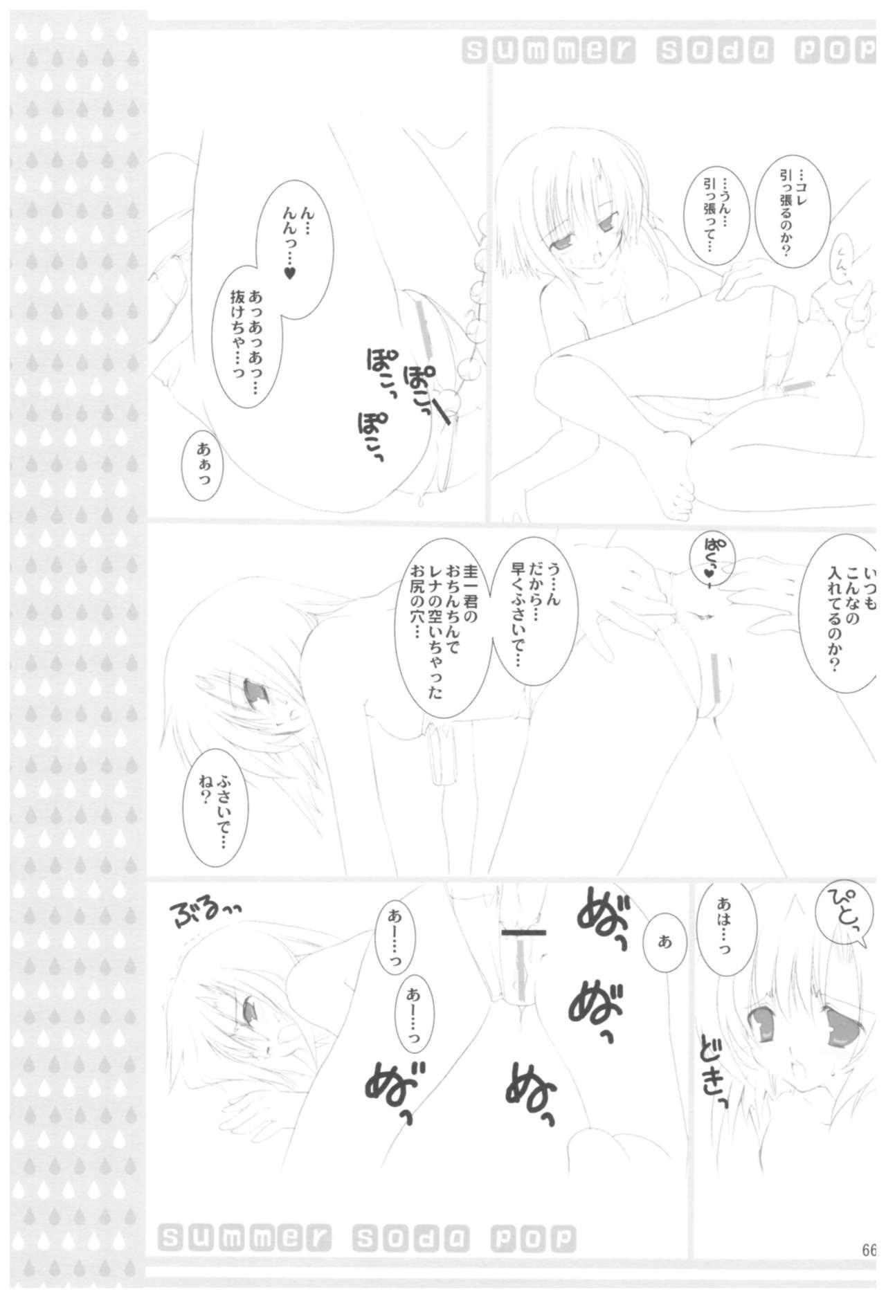 Naedoko Ikusei Kansatsu Kiroku 65