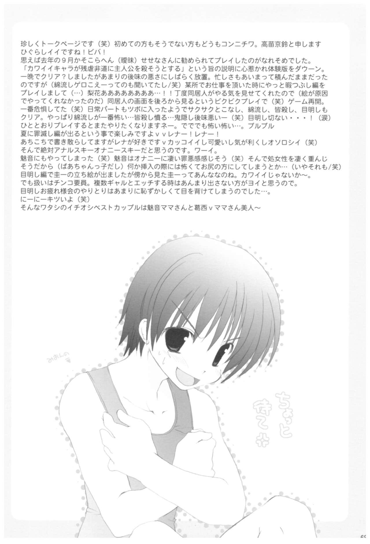 Naedoko Ikusei Kansatsu Kiroku 67