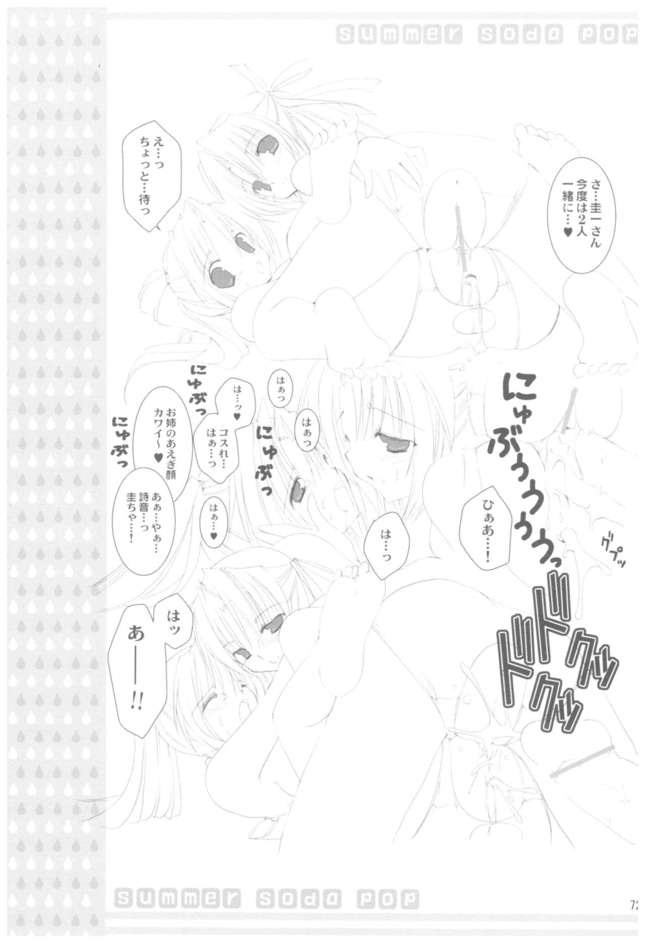 Naedoko Ikusei Kansatsu Kiroku 71