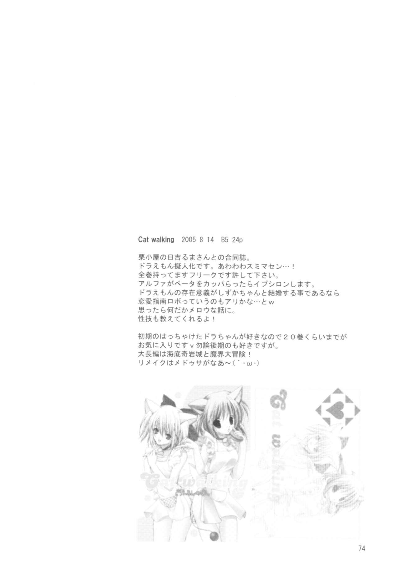 Naedoko Ikusei Kansatsu Kiroku 73