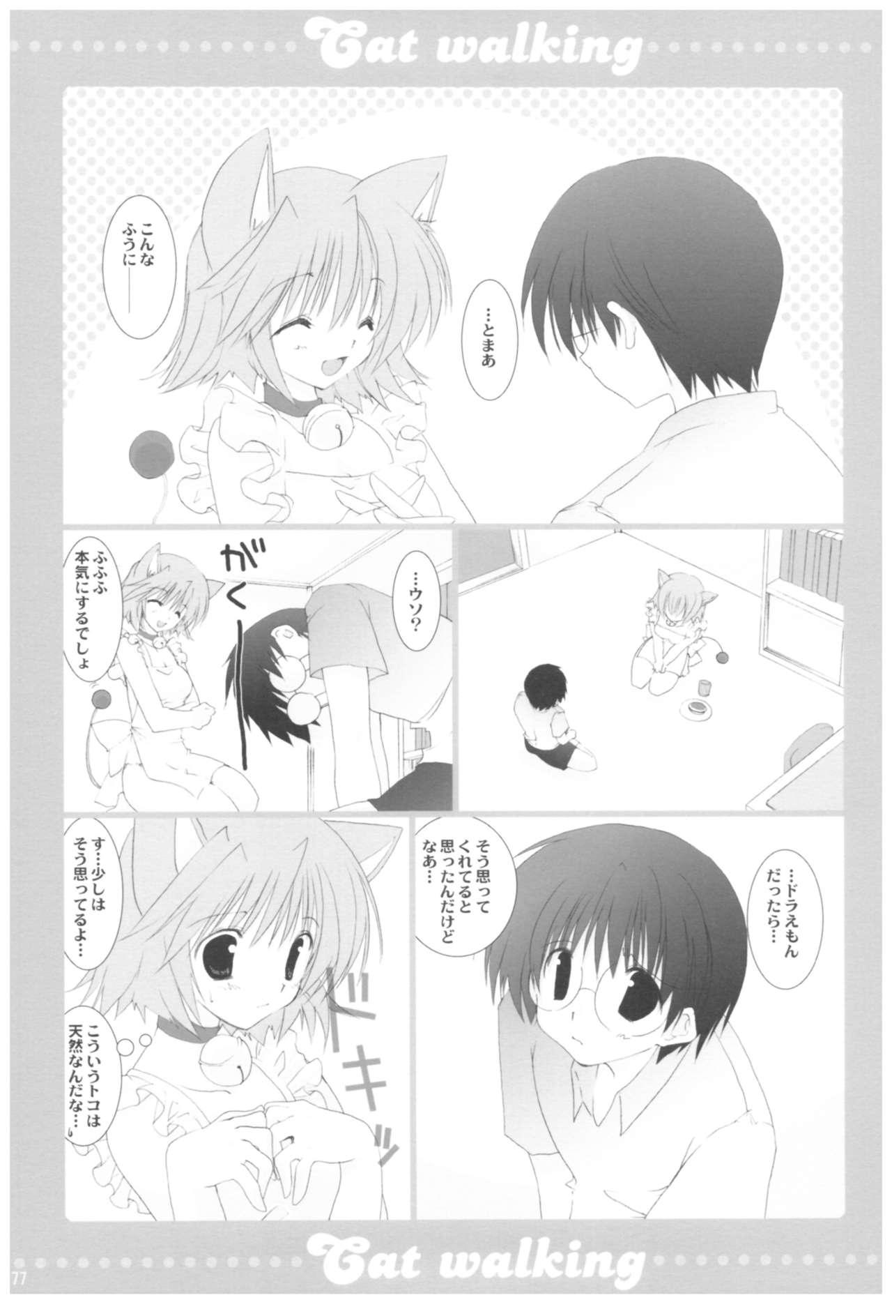 Naedoko Ikusei Kansatsu Kiroku 76