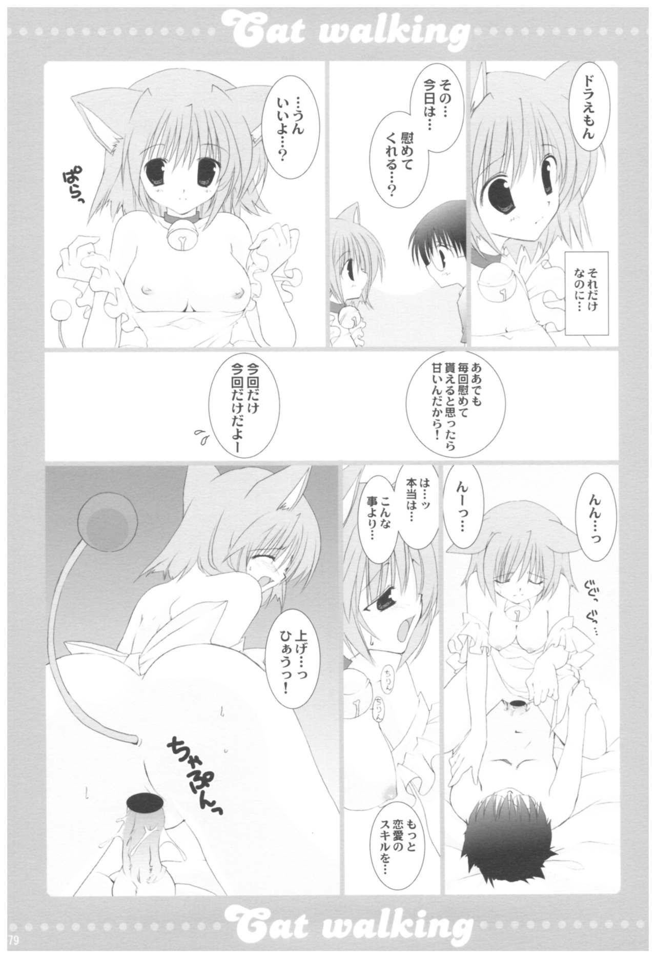 Naedoko Ikusei Kansatsu Kiroku 78