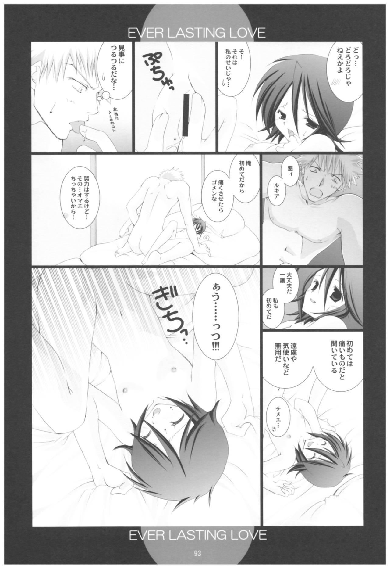 Naedoko Ikusei Kansatsu Kiroku 92