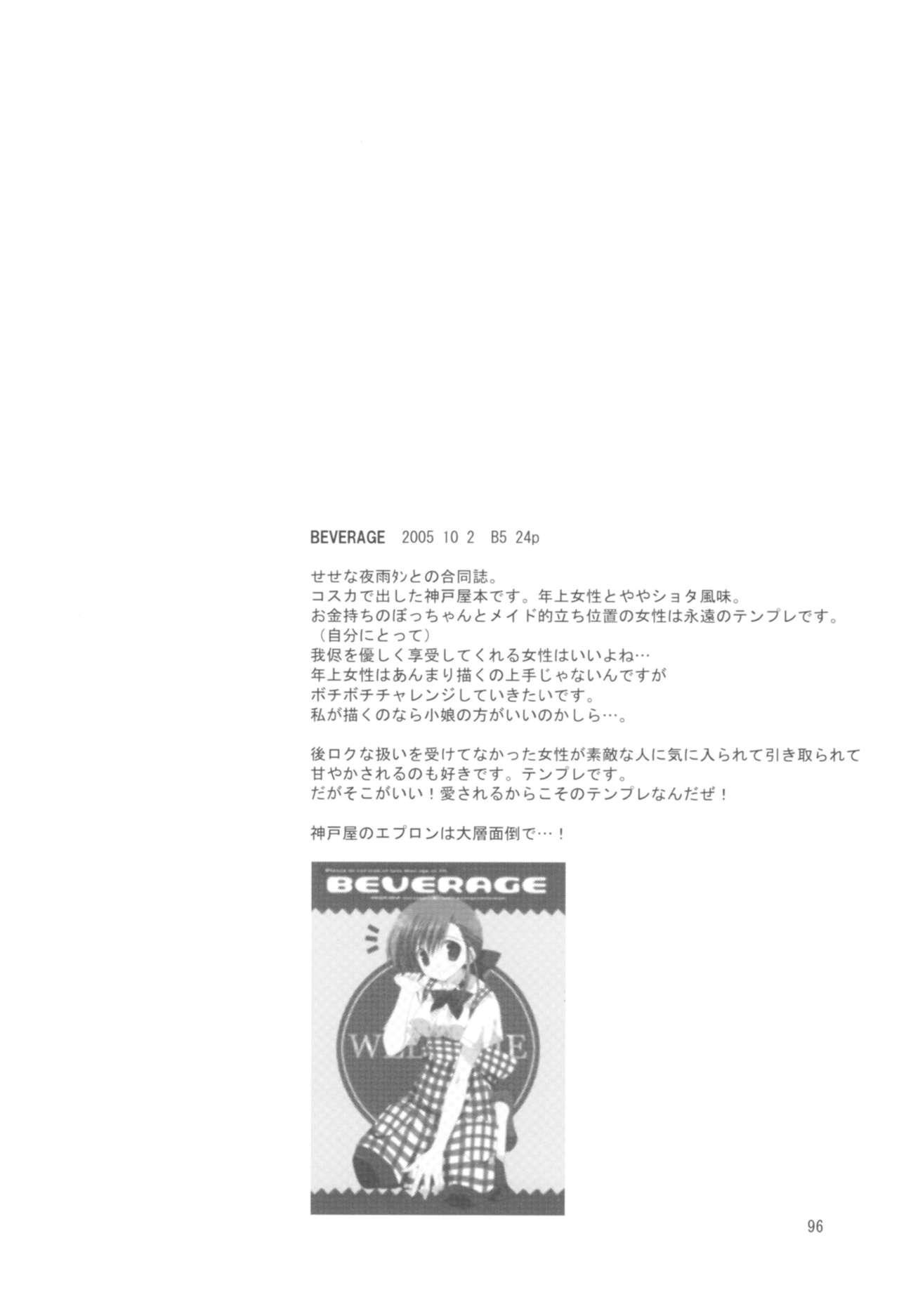 Naedoko Ikusei Kansatsu Kiroku 95