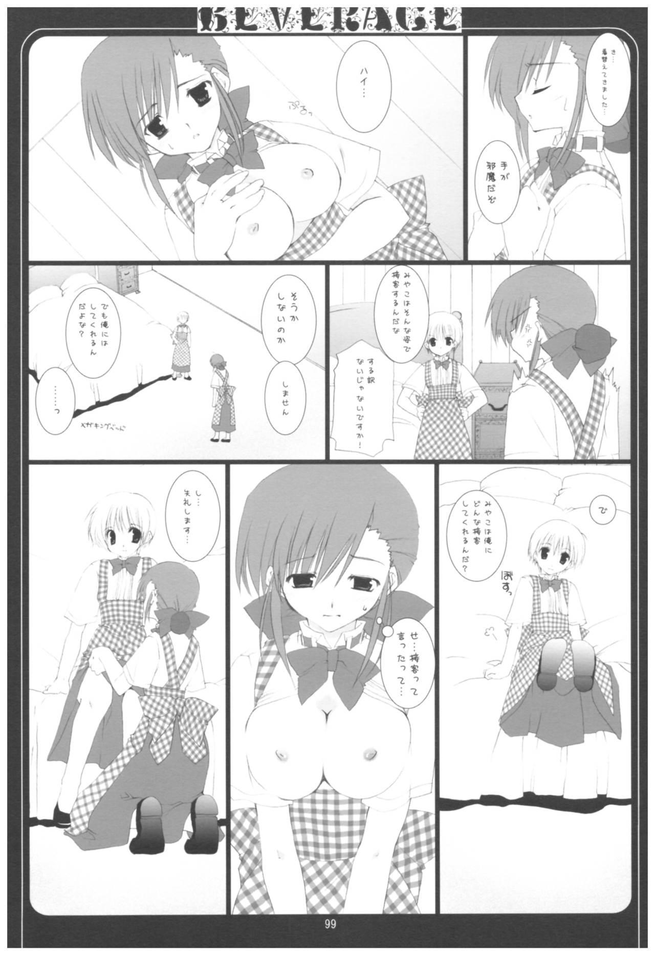 Naedoko Ikusei Kansatsu Kiroku 98
