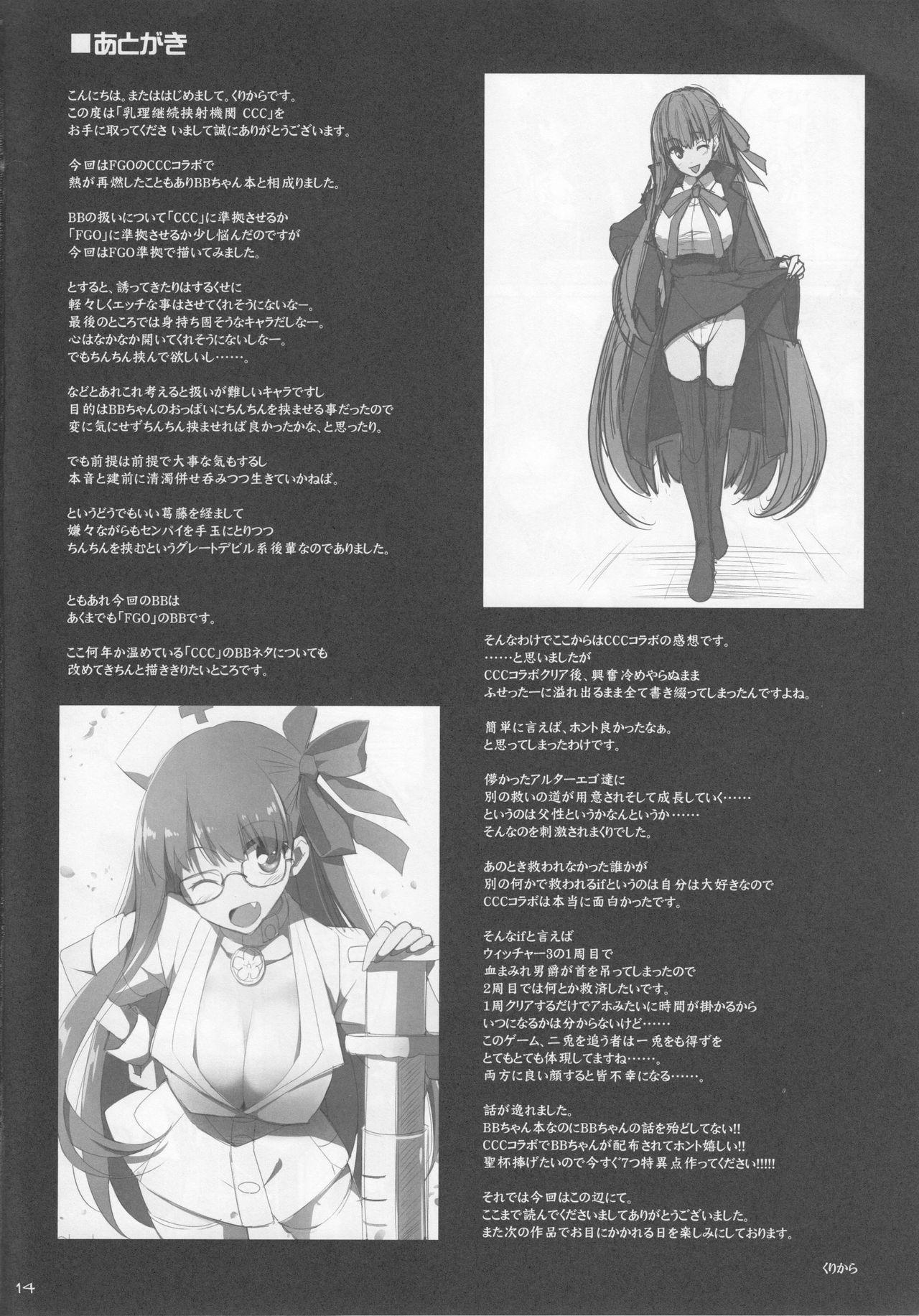 Nyuuri Keizoku Kyousha Kikan CCC 11