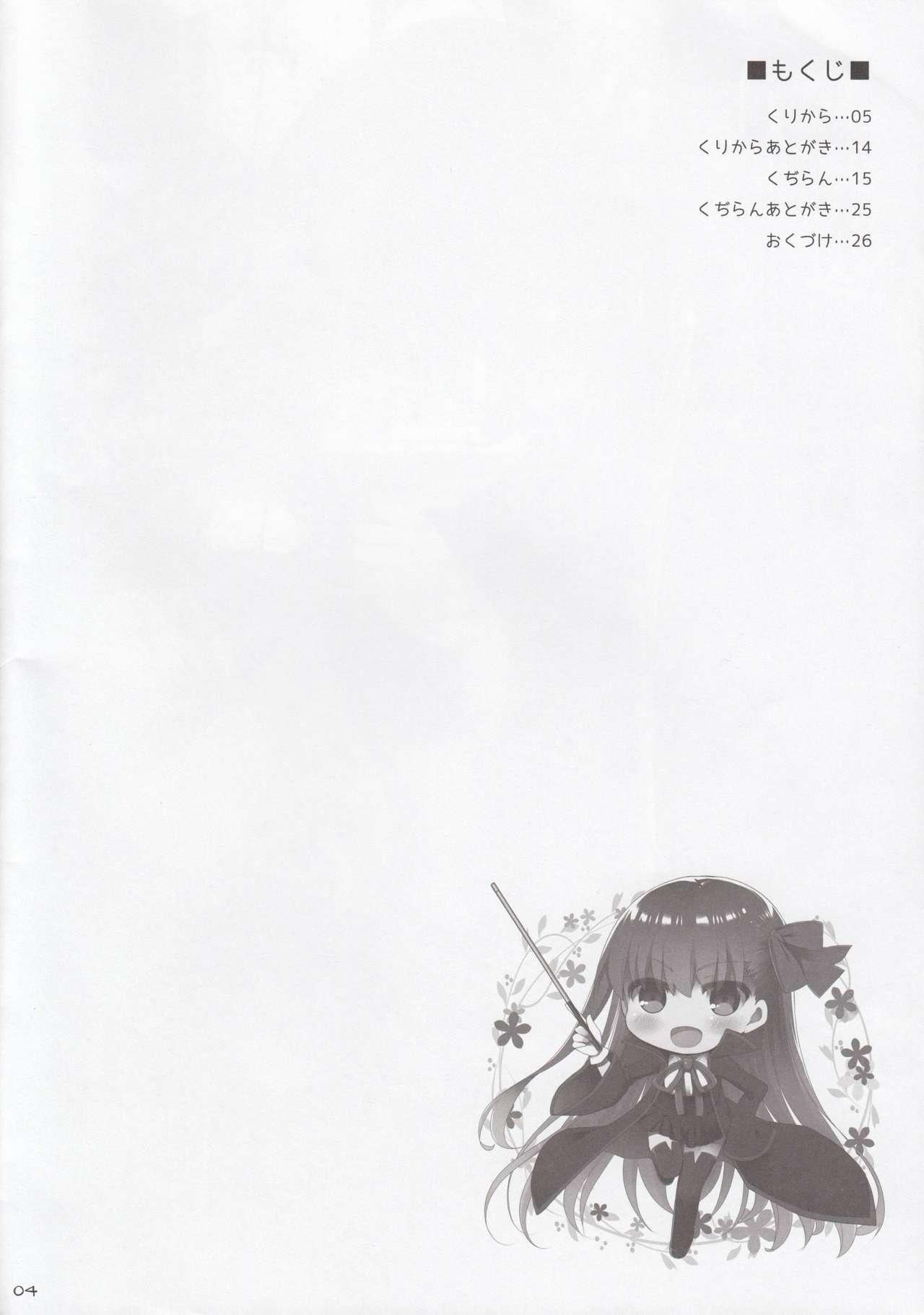Nyuuri Keizoku Kyousha Kikan CCC 2
