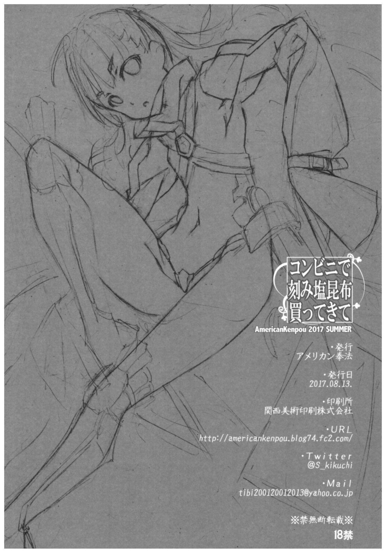 Conveni de Kizami Shiokonbu Kattekite 36