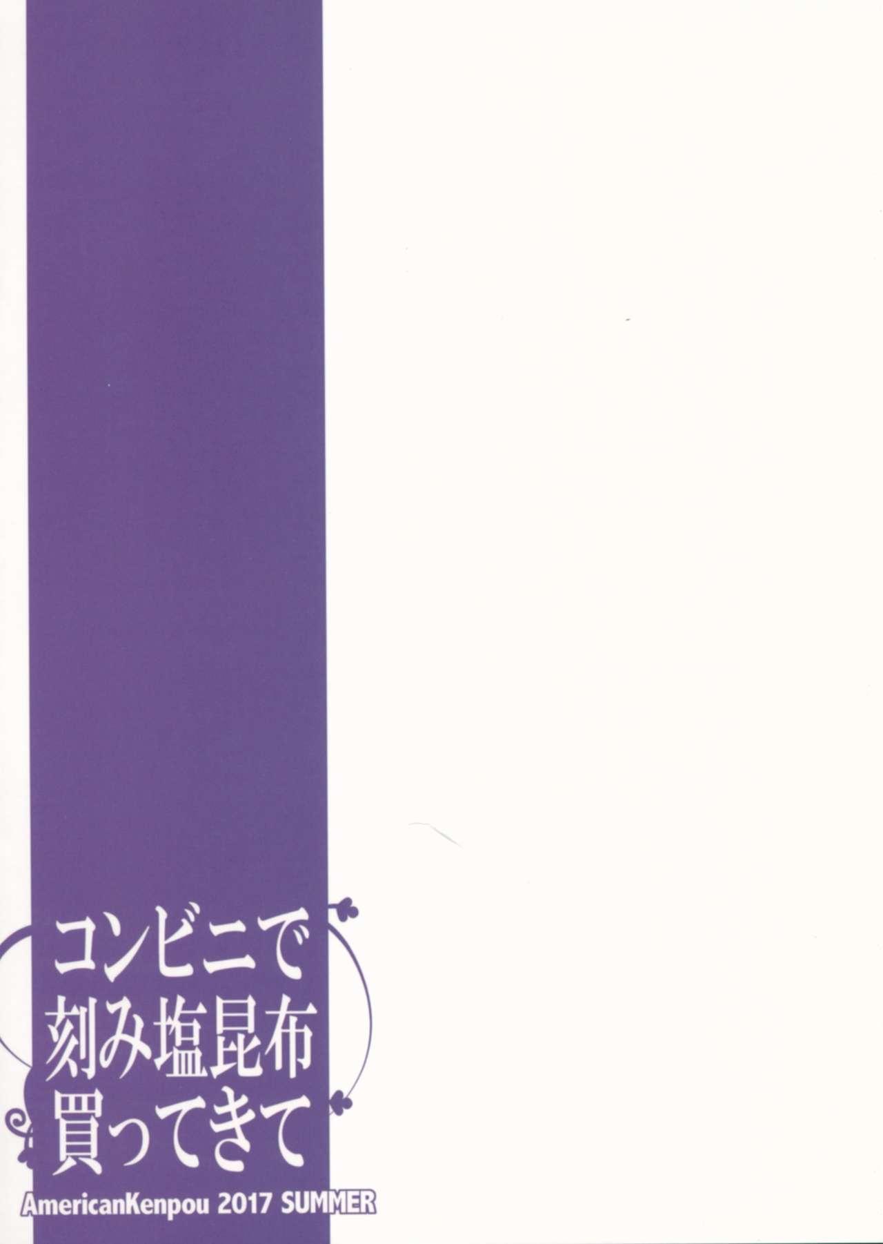 Conveni de Kizami Shiokonbu Kattekite 37