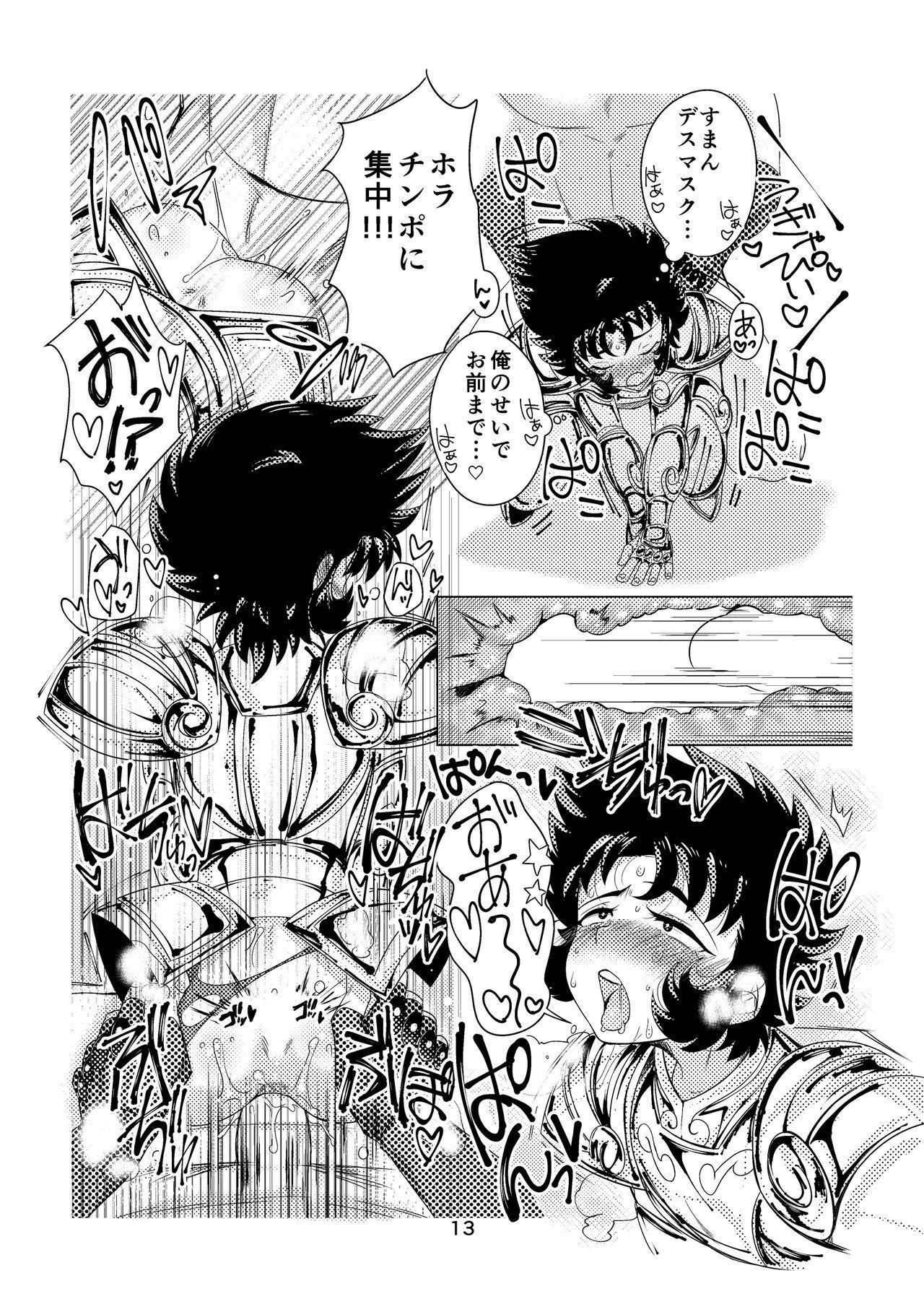 Yagi Kani Shota Ichiri 12