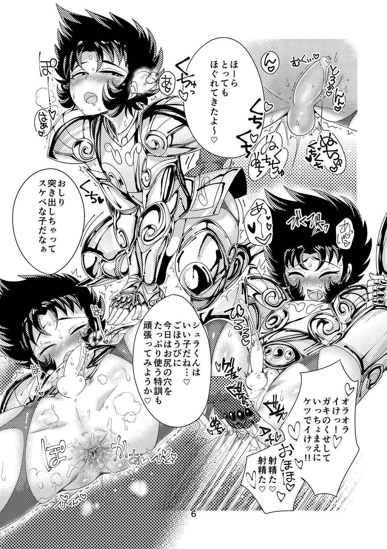 Yagi Kani Shota Ichiri 5