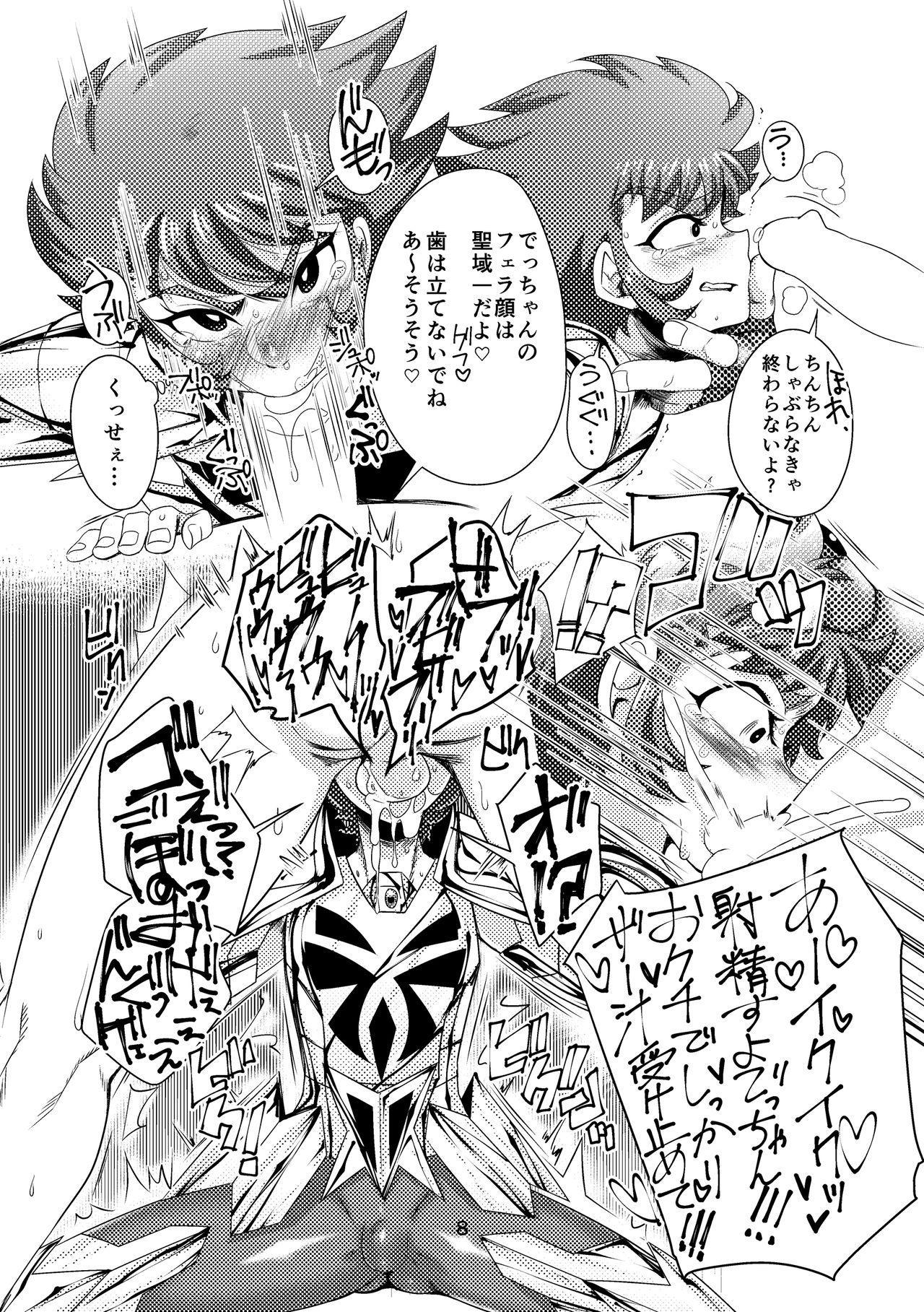 Yagi Kani Shota Ichiri 7