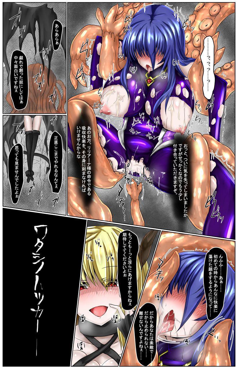 Shinen Senki Hatsuka Vol. 6 34