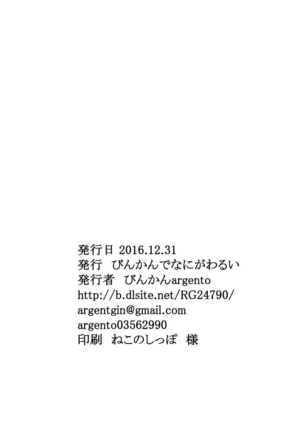Shinen Senki Hatsuka Vol. 6 36