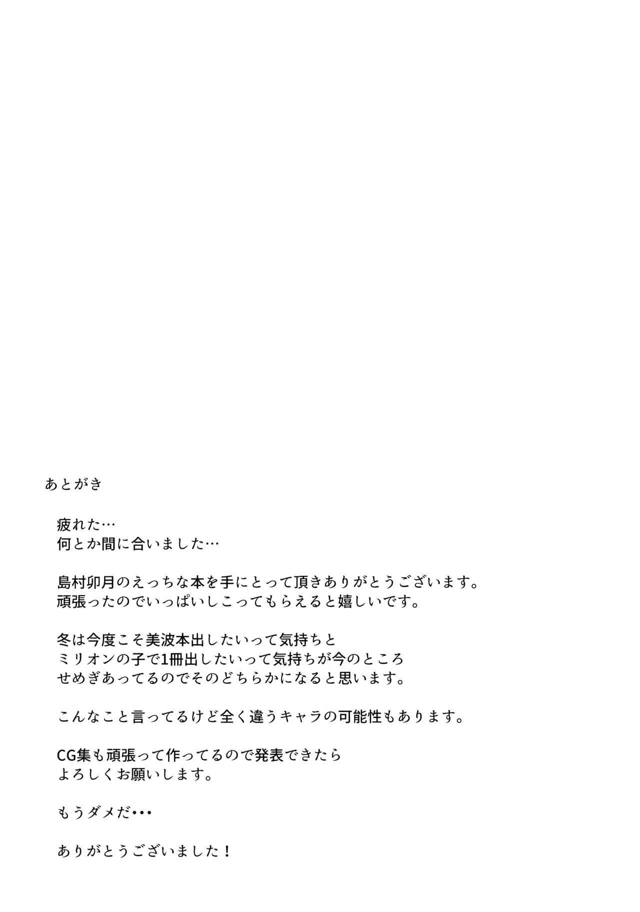 Shimamura Uzuki no Ecchi na Hon 23
