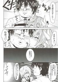 Reiju no Saeta Tsukaikata 4
