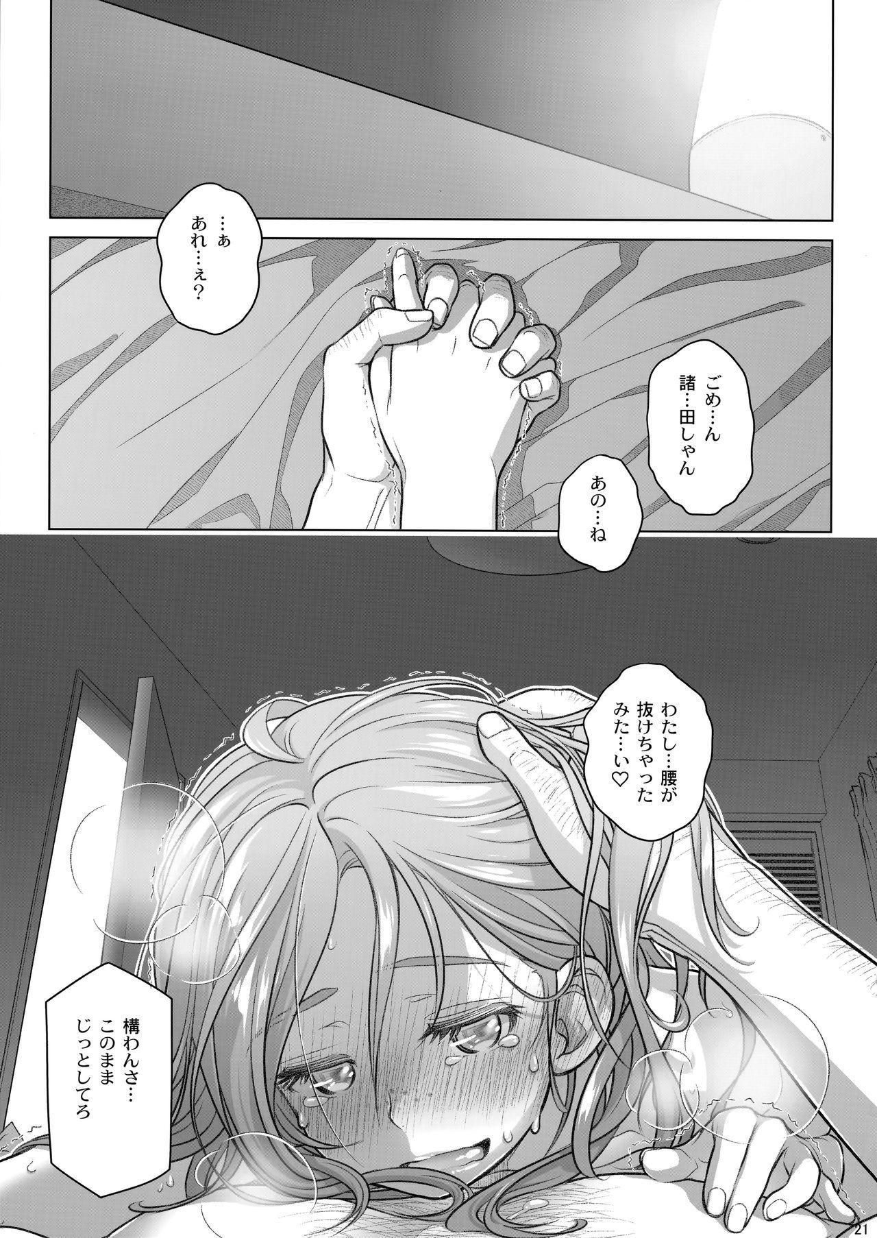 Sorako no Tabi 8 20