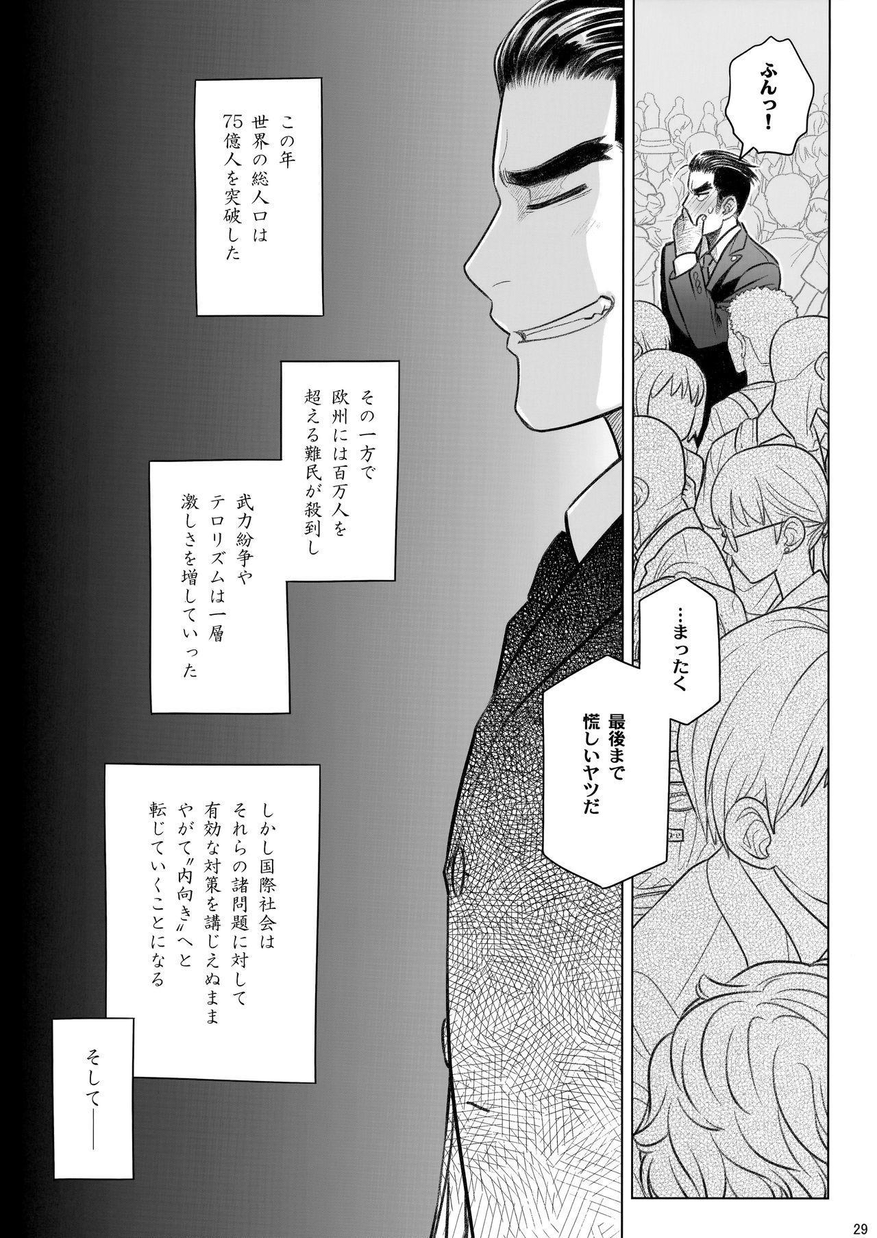 Sorako no Tabi 8 28