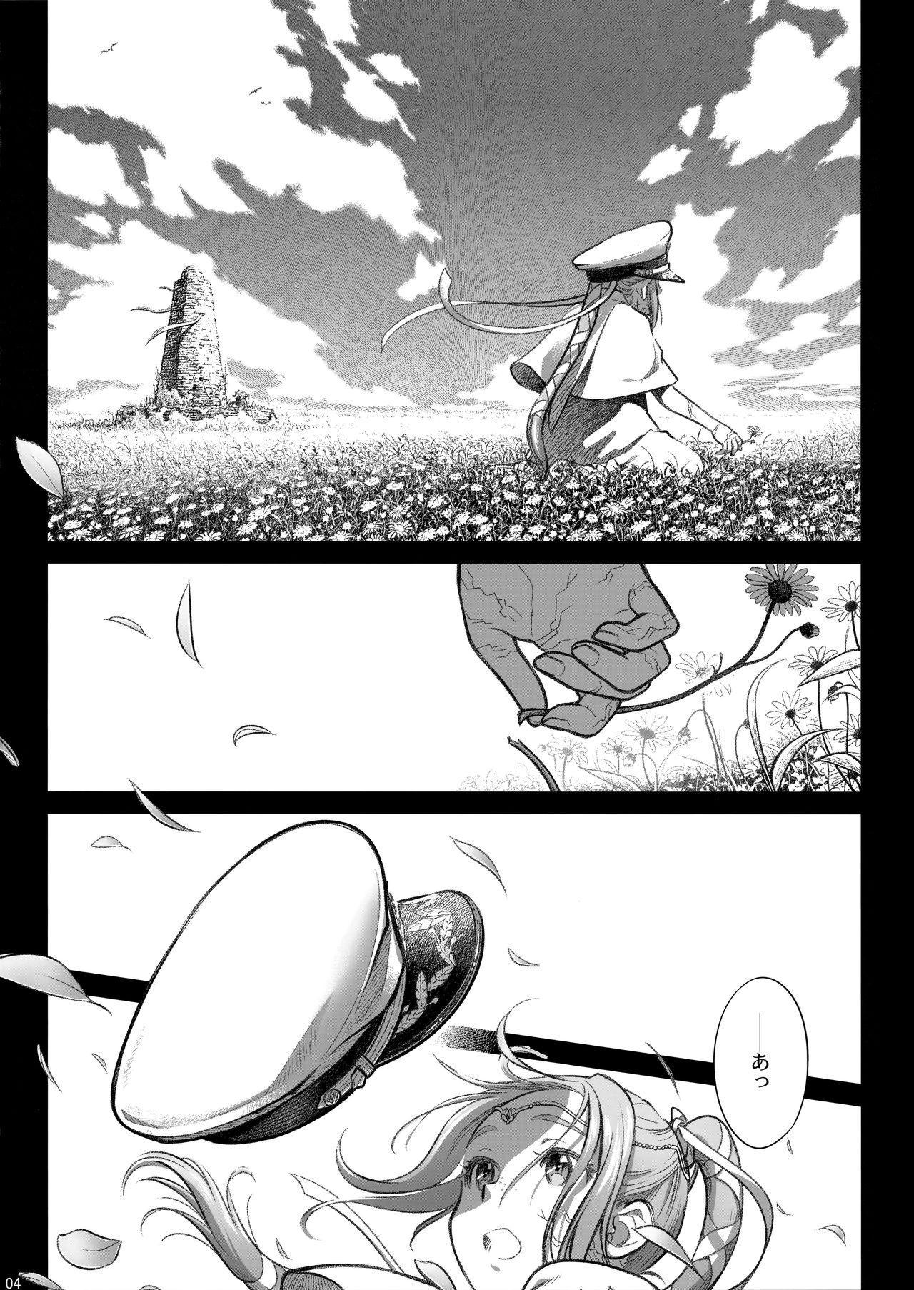 Sorako no Tabi 8 3