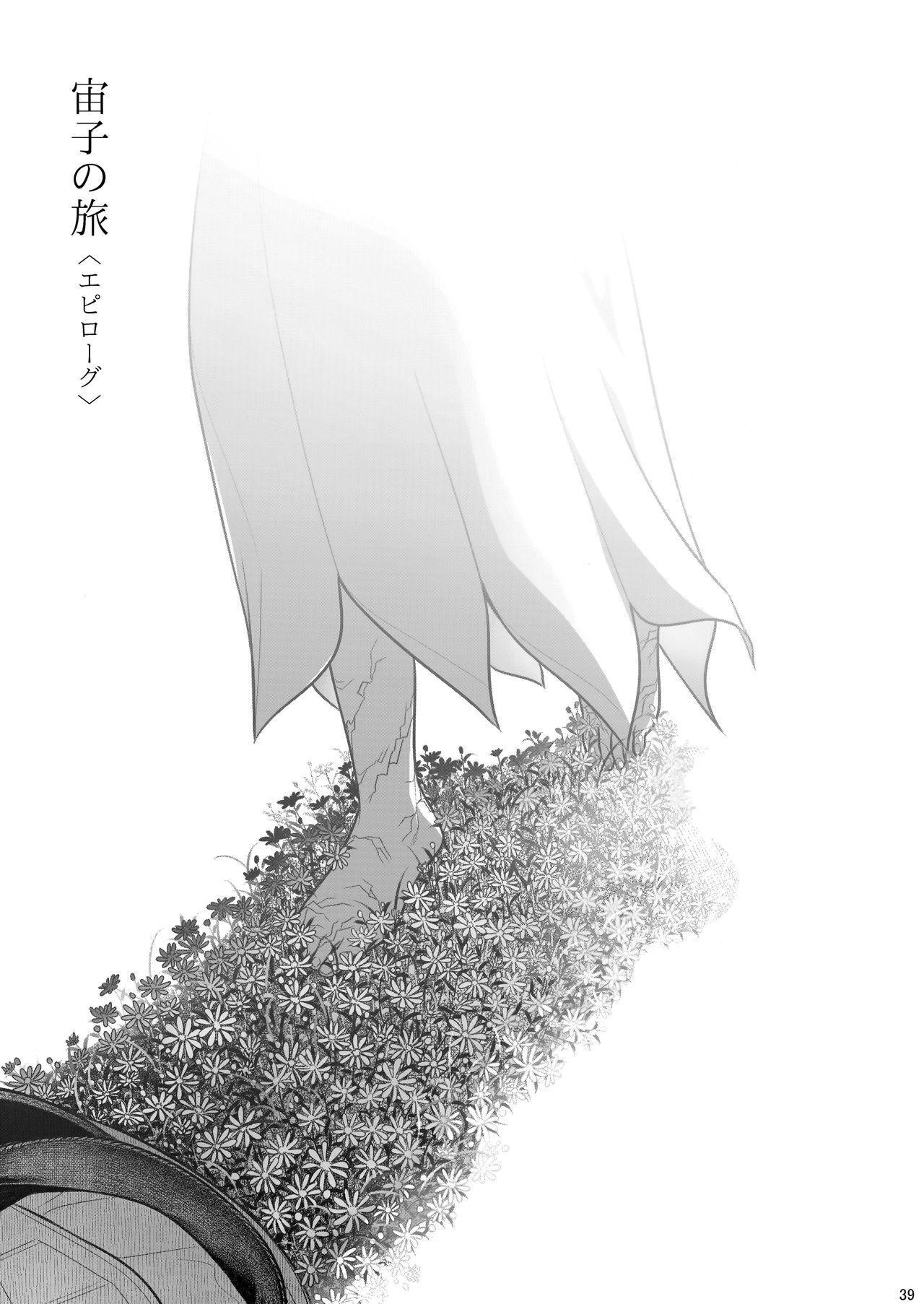 Sorako no Tabi 8 38
