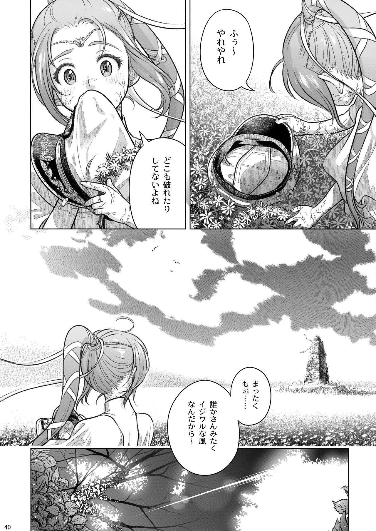 Sorako no Tabi 8 39