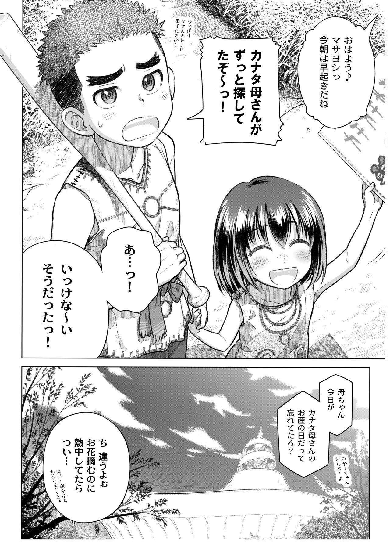 Sorako no Tabi 8 43