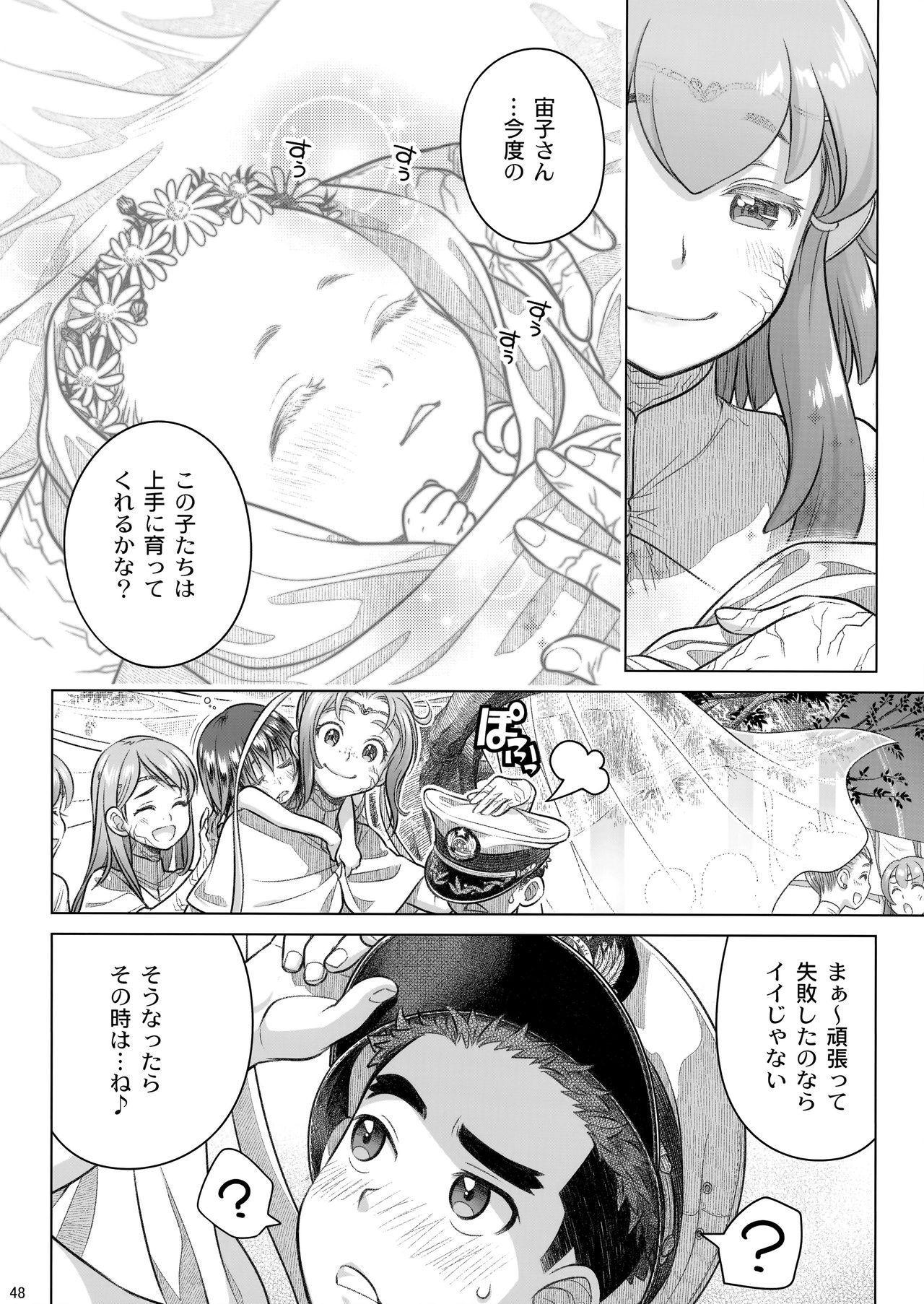 Sorako no Tabi 8 48